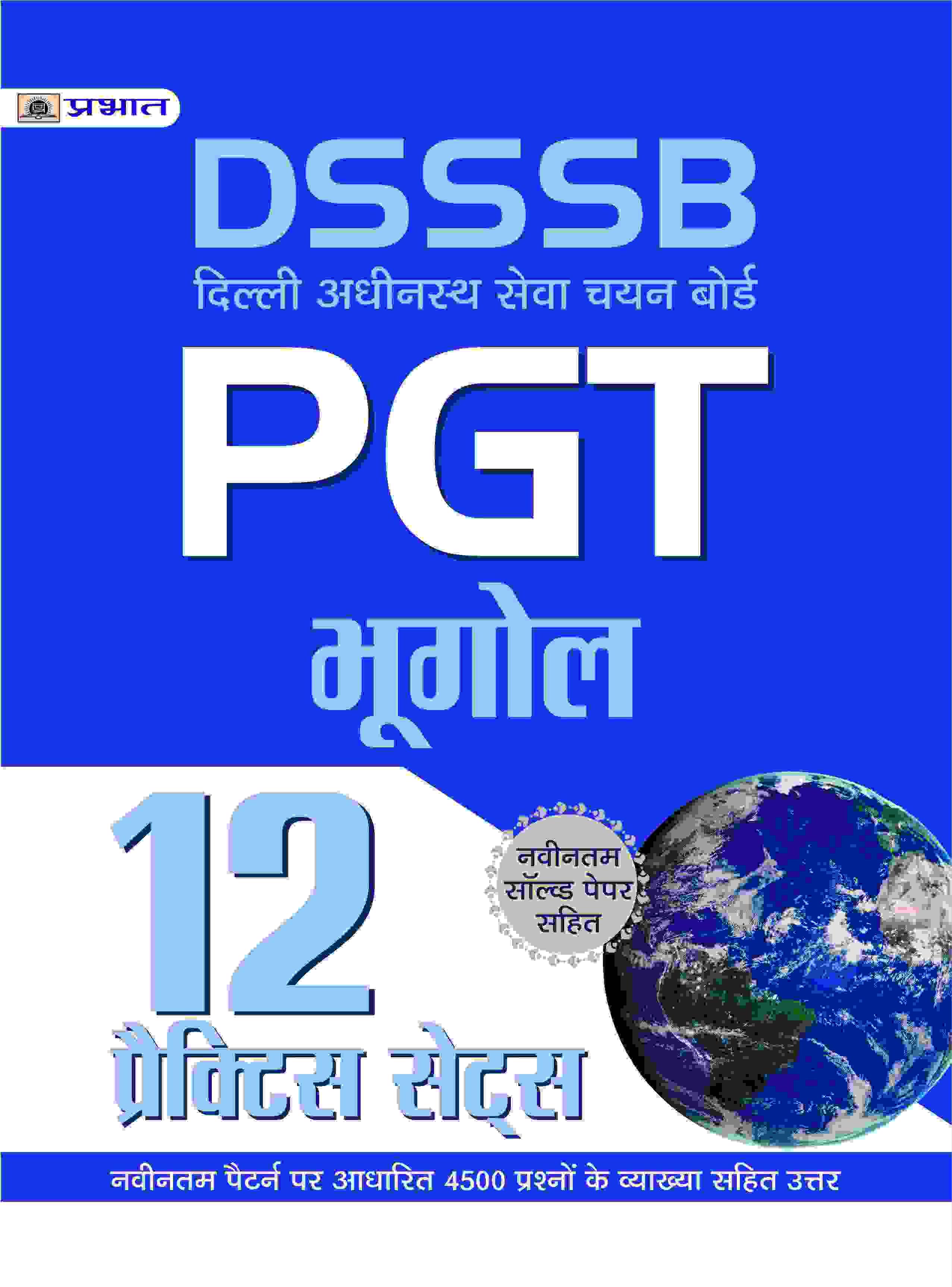 DSSB PGT BHUGOL 15 PRACTICE SETS