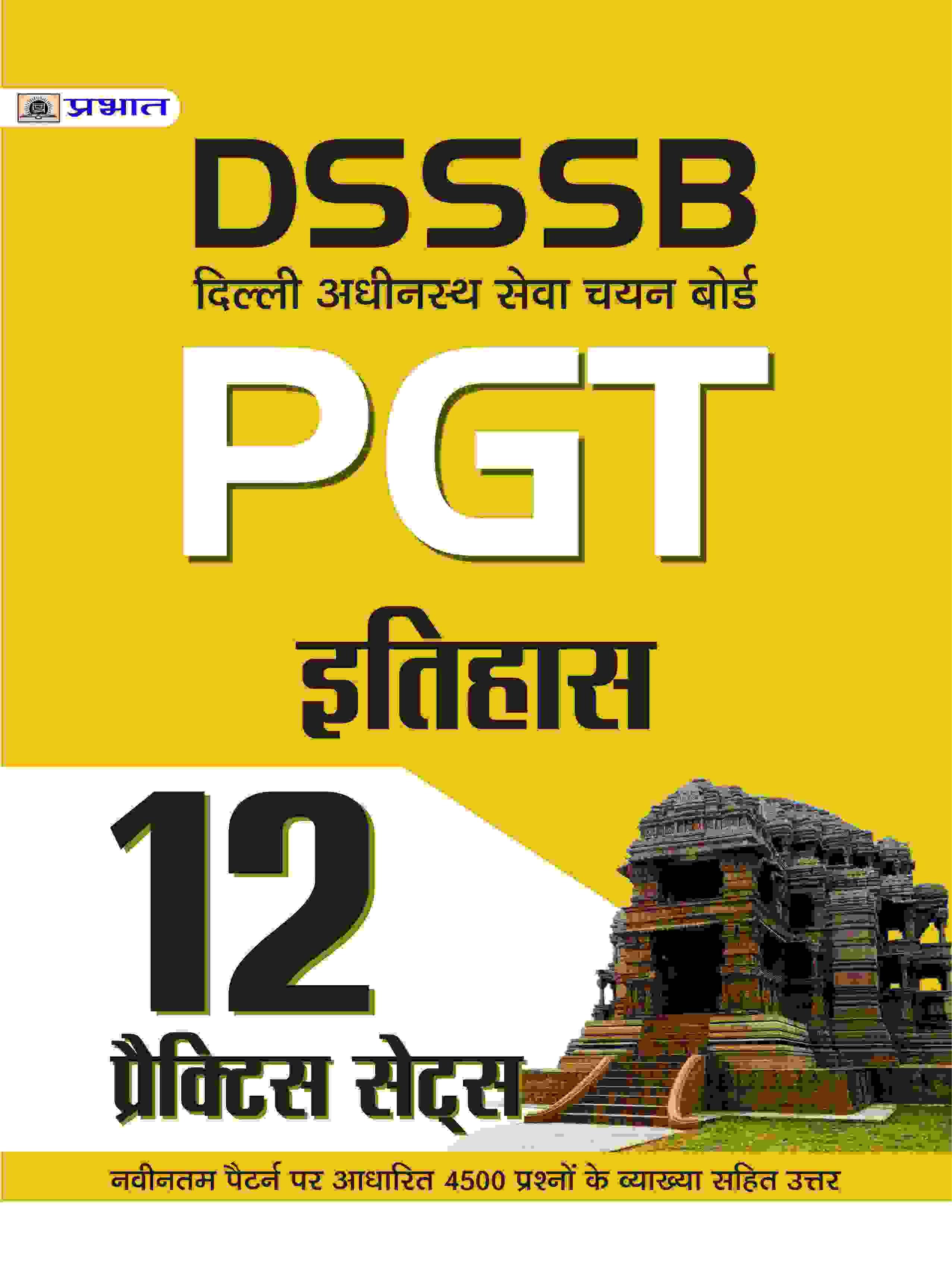 DSSB PGT ITIHAS 15 PRACTICE SETS