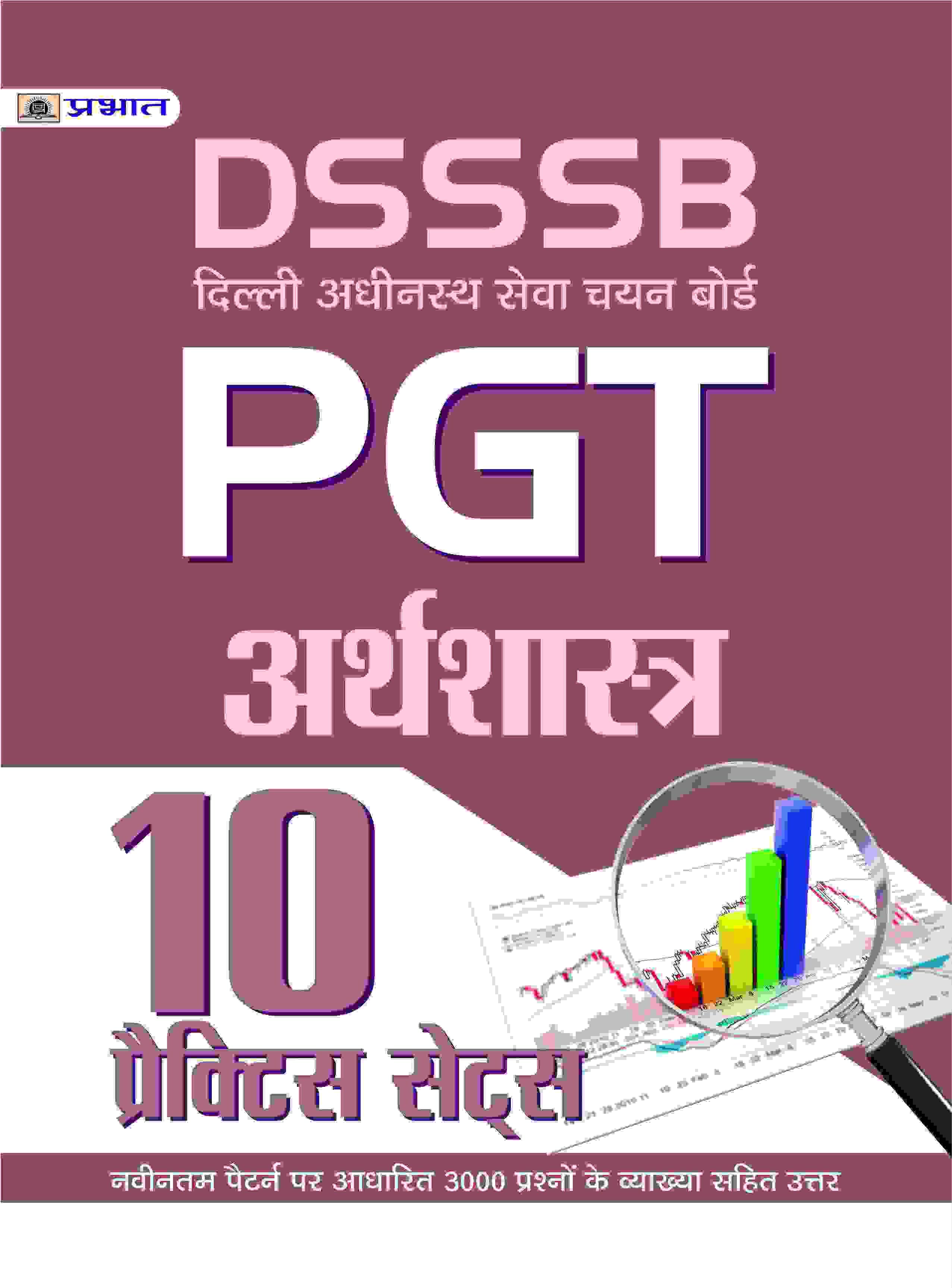 DSSB PGT ECONOMY 10 PRACTICE SETS