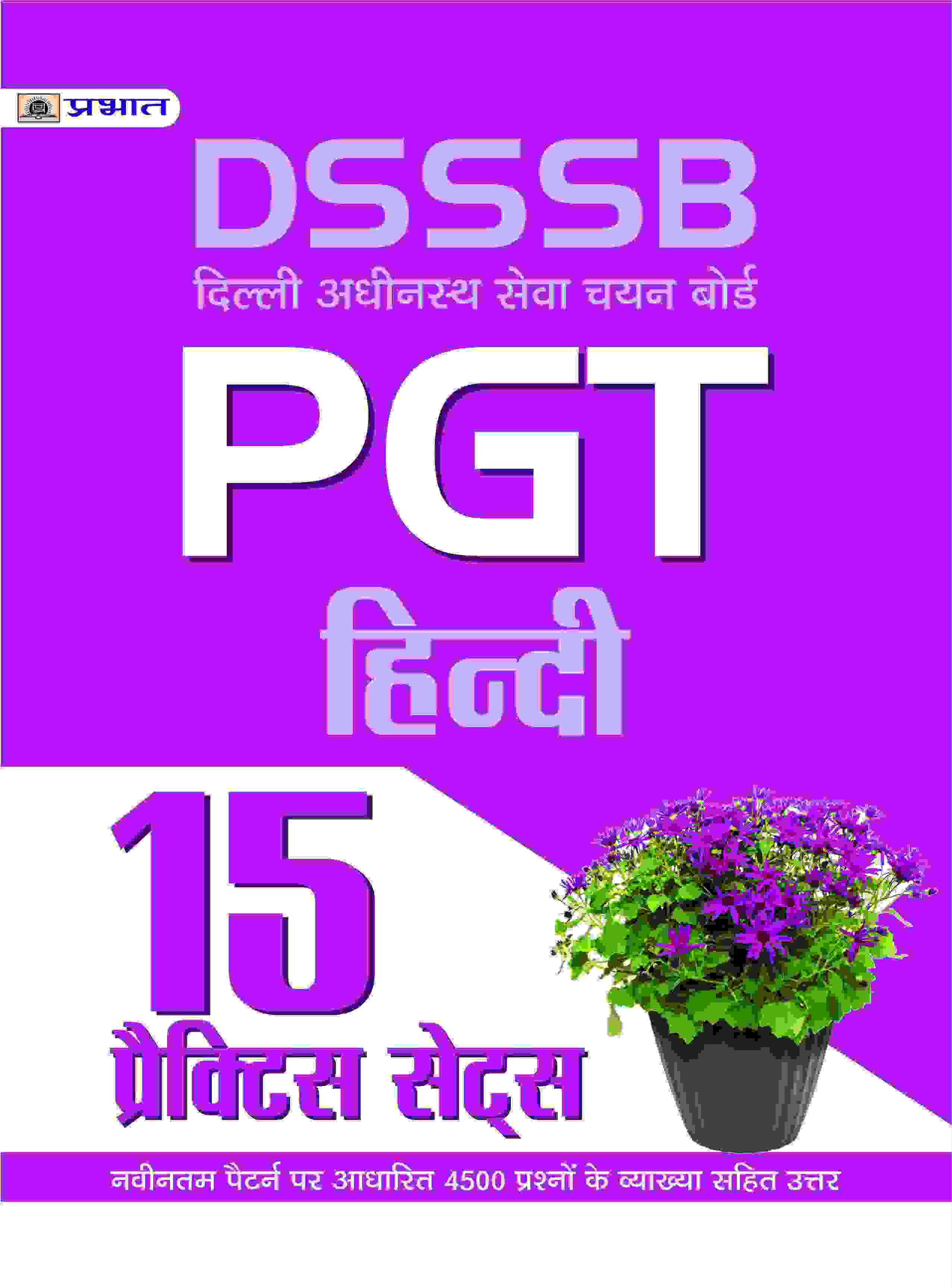 DSSB PGT HINIDI 15 PRACTICE SETS