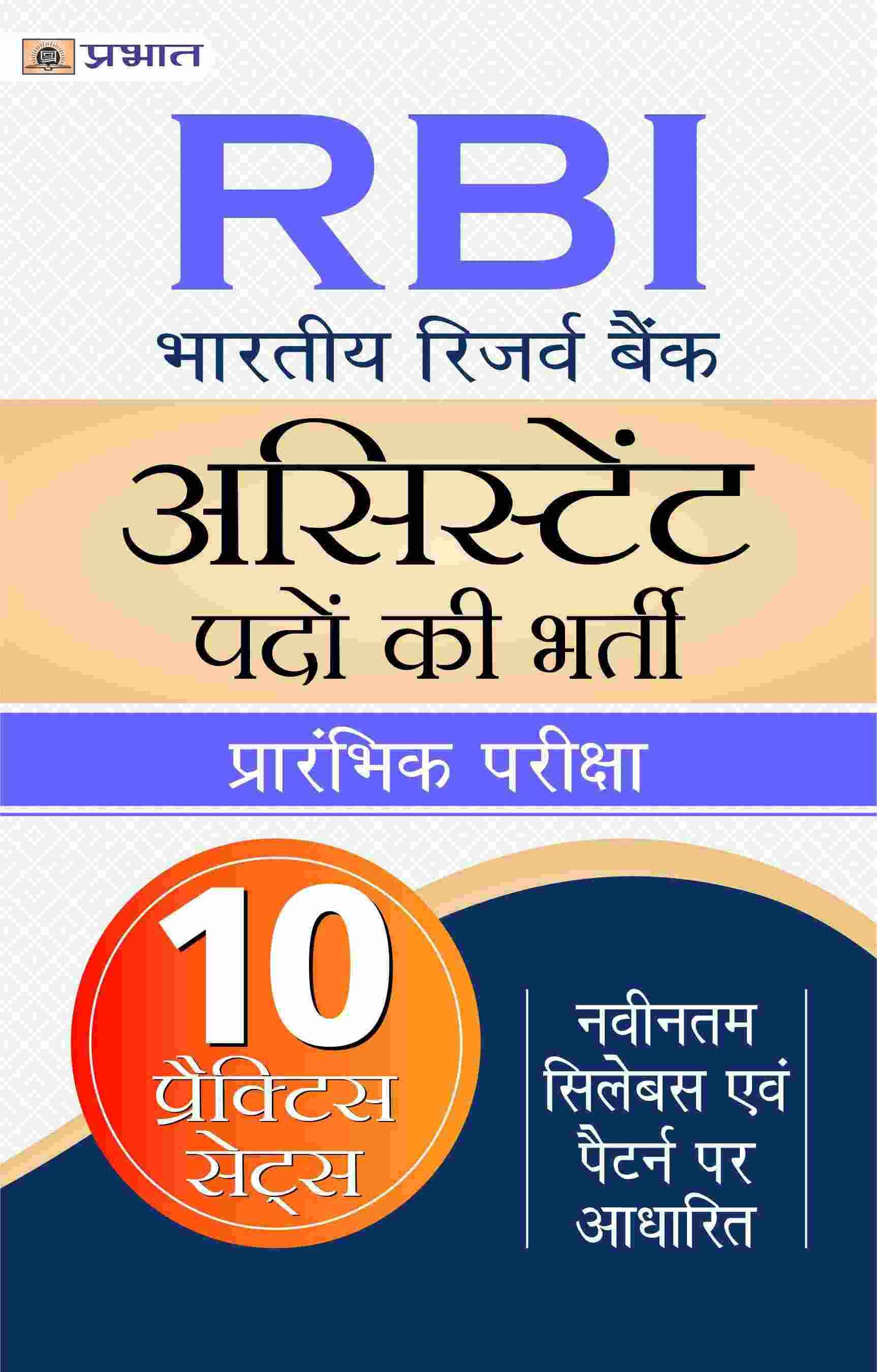 (RBI) RESERVE BANK OF INDIA ASSISTANT BHARTI PARIKSHA 10 Practice Sets
