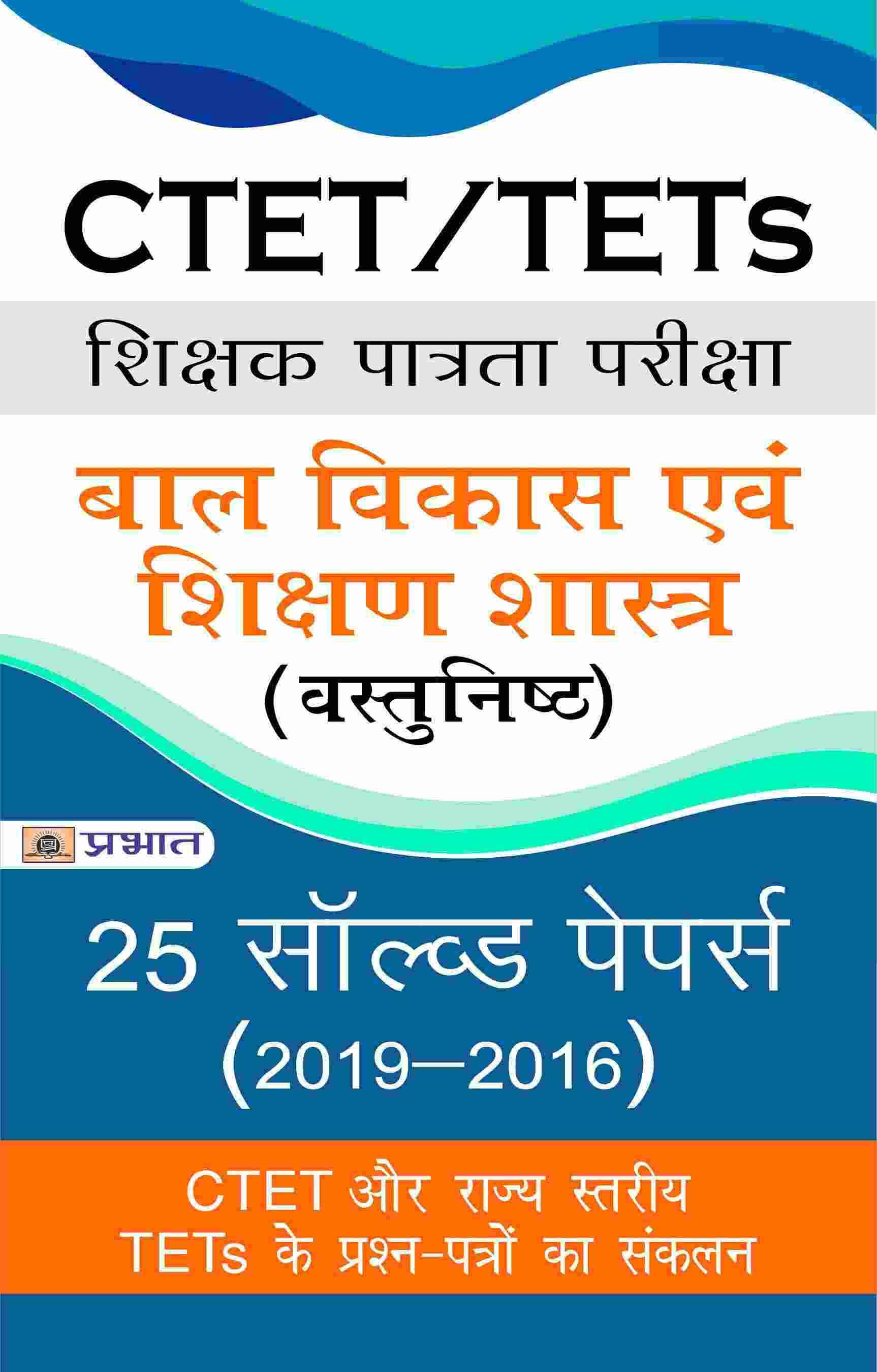 CTET / TETs Shikshak Patrata Pariksha Bal Vikas Evam Shikshan Shastra ...