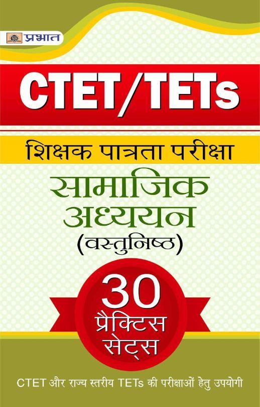 CTET / TETs Shikshak Patrata Pariksha Samajik Adhyayan (Vatunishth) 30...