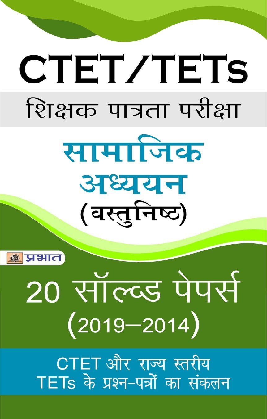 CTET / TETs Shikshak Patrata Pariksha Samajik Adhyayan (Vastunishth) 2...