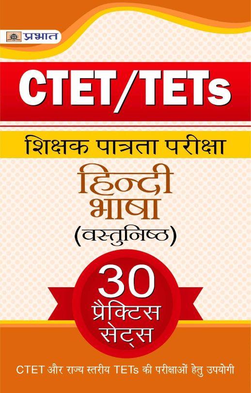 CTET / TETs Shikshak Patrata Pariksha Hindi Bhasha (Vastunishth) 30 Pr...