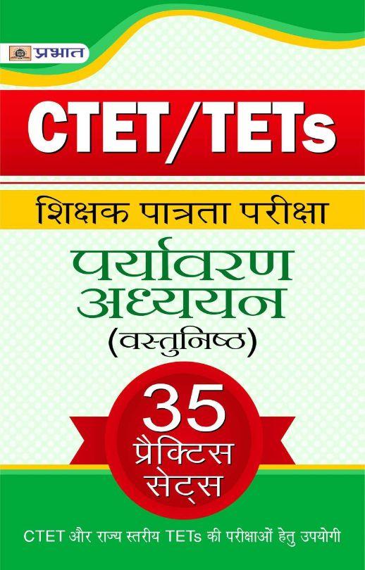 CTET / TETs Shikshak Patrata Pariksha Paryavaran  Adhyayan (Vastunisht...