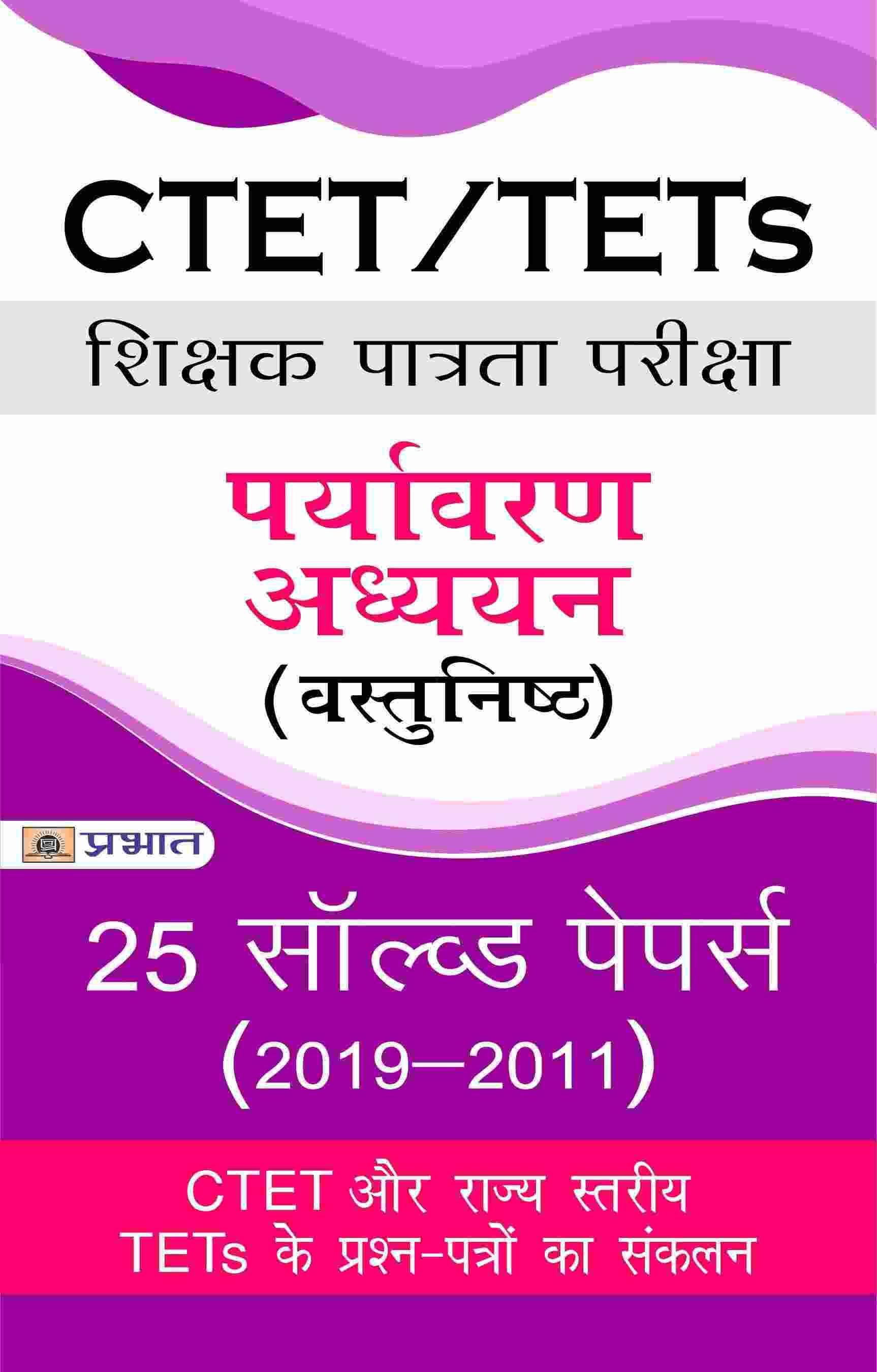 CTET / TETs Shikshak Patrata Pariksha Paryavaran Adhyayan (Vastunishth...
