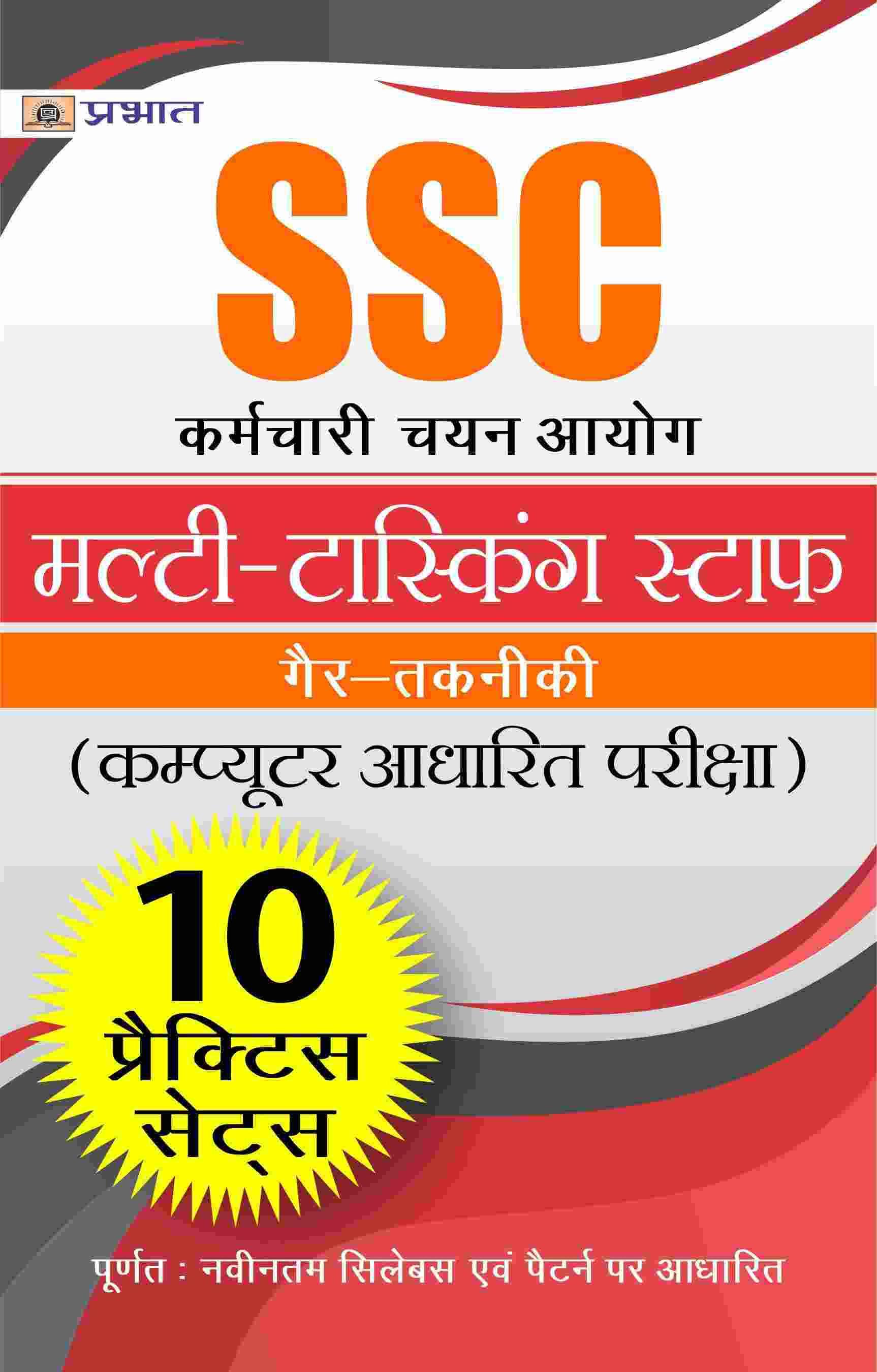 SSC Karmchari Chayan Ayog Multitasking Staff Gair-Takniki (Computer Ad...