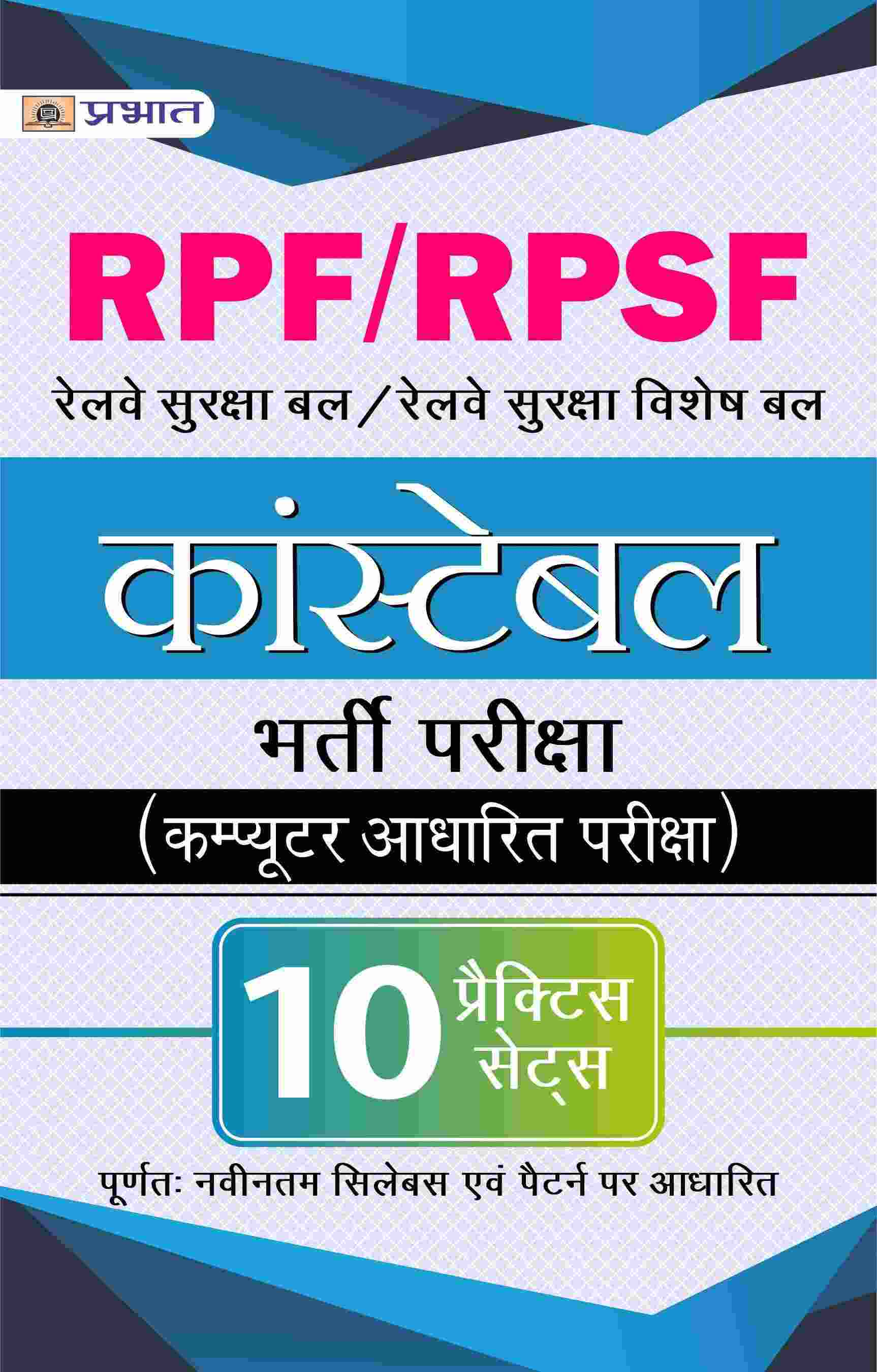 RPF / RPSF Railway Suraksha Bal / Railway Suraksha Vishesh Bal Constab...