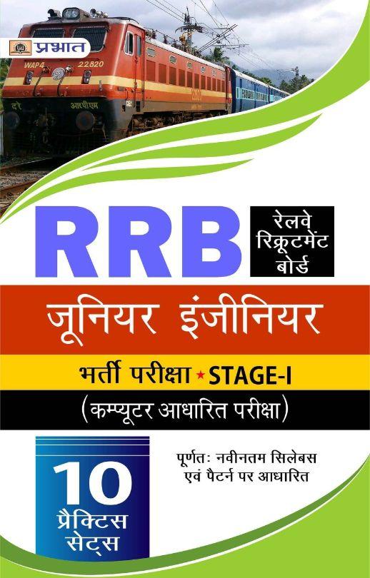 RRB Railway Recruitment Board Junior Engineer Bharti Pariksha Stage-I ...