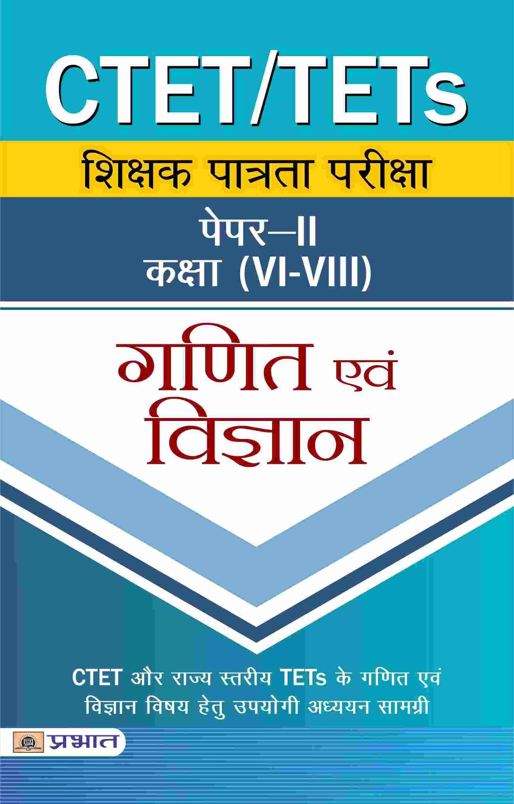 CTET / TETs Shikshak Patrata  Pariksha Paper-II Class (VI-VIII) Ganit ...