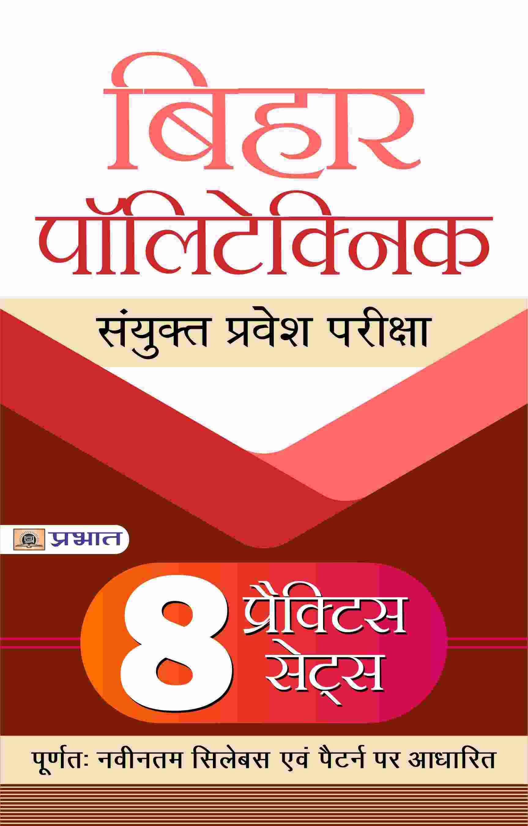 Bihar Polytechnic Sanyukt Pravesh Pariksha 8 Practice Sets
