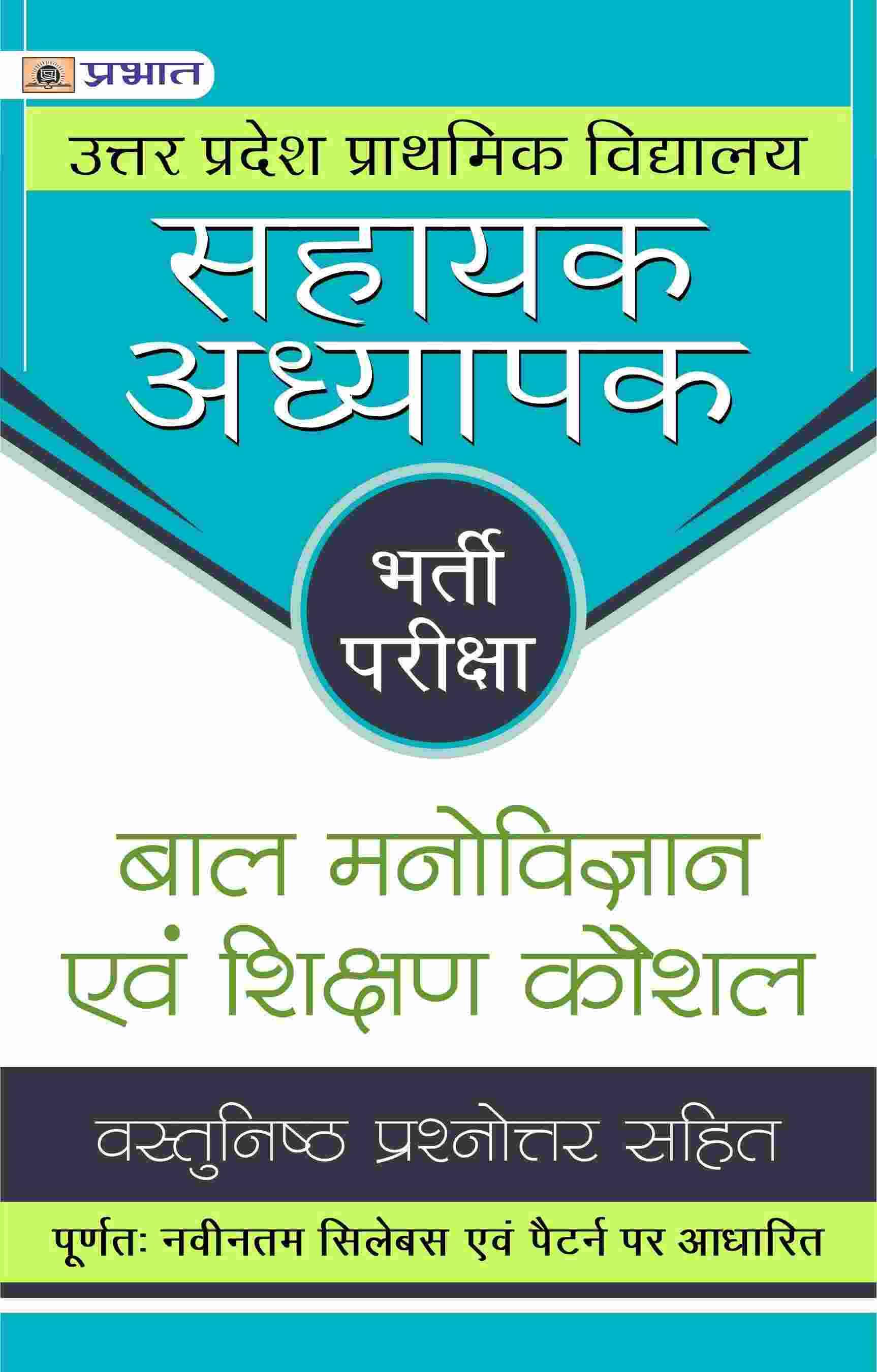 Uttar Pradesh Prathamik Vidyalaya Sahayak Adhyapak Bharti Pariksha Bal Manovigyan Evam Shikshan Kaushal