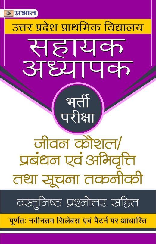 Uttar Pradesh Prathamik Vidyalaya Sahayak Adhyapak Bharti Pariksha Jeevan Kaushal/Prabandhan Evam Abhivritti Tatha Suchana Takniki