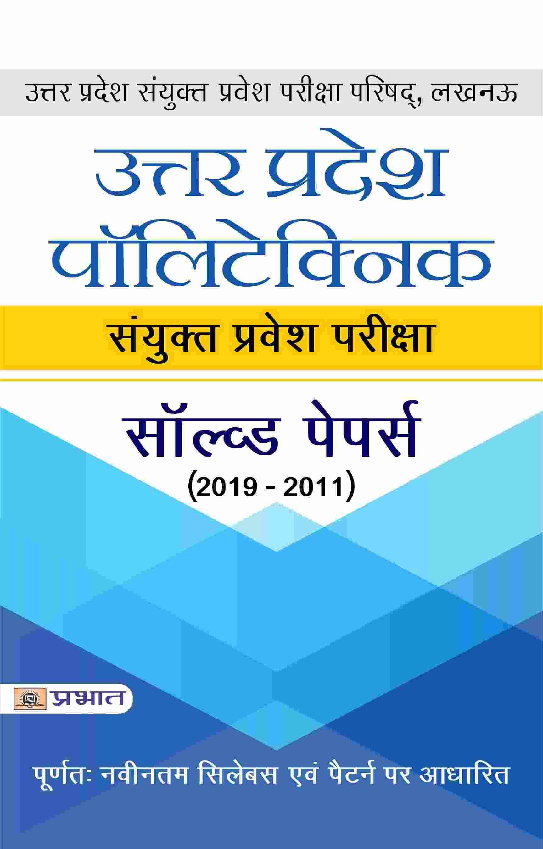 Uttar Pradesh Sanyukt Pravesh Pariksha Parishad, Lucknow Uttar Pradesh Polytechnic Sanyukt Pravesh Pariksha Solved Papers (2019-2011)