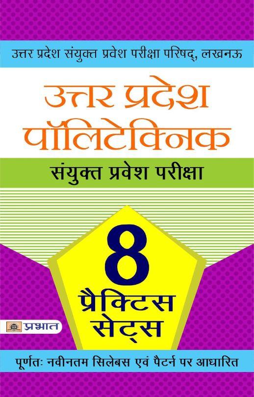 Uttar Pradesh Sanyukt Pravesh Pariksha Parishad, Lucknow Uttar Pradesh Polytechnic Sanyukt Pravesh Pariksha 8  Practice Sets