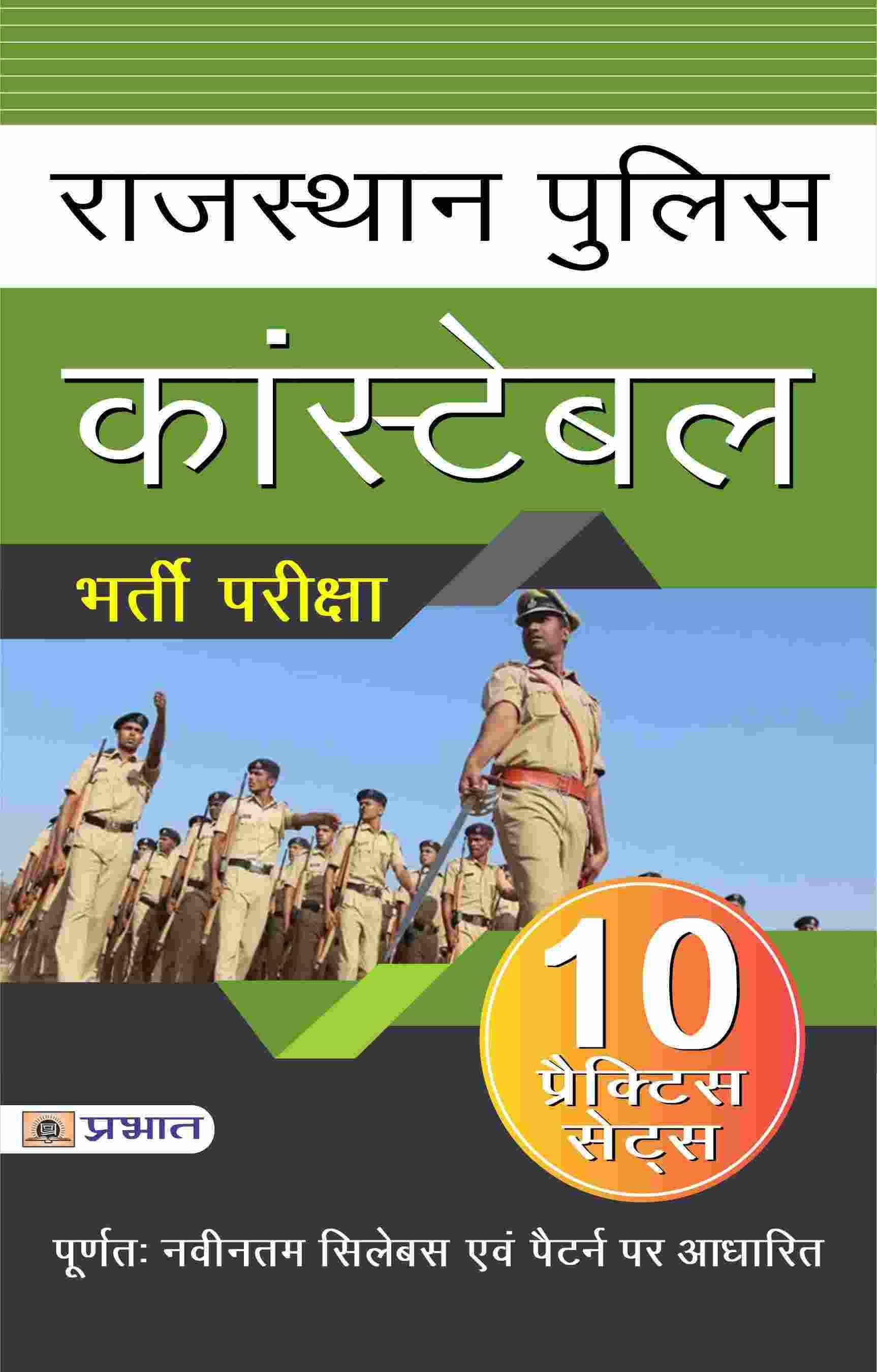 Rajasthan Police Constable Bharti Pariksha 10 Practice Sets