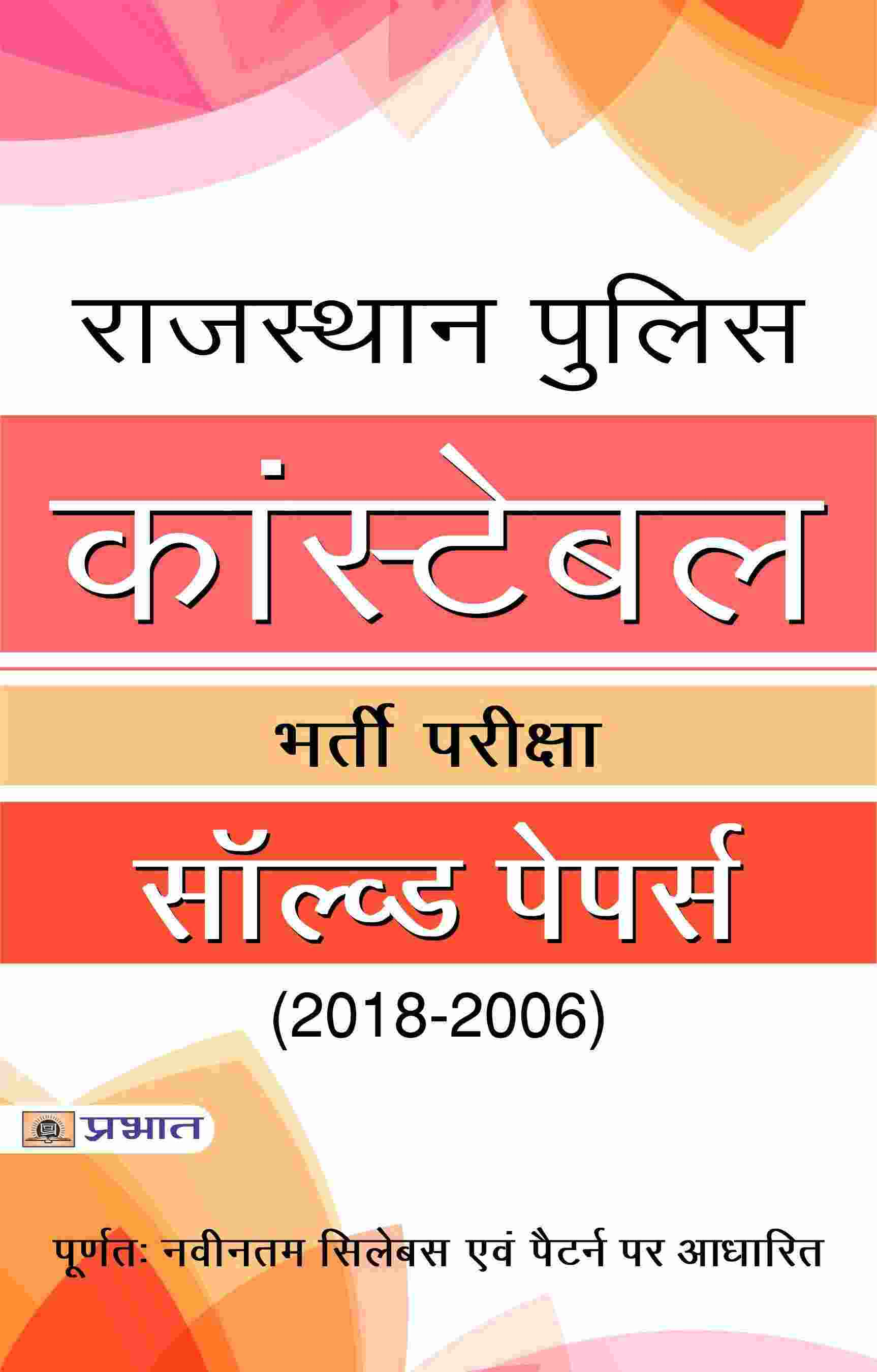 Rajasthan Police Constable Bharti Pariksha Solved Papers (2018-2006)