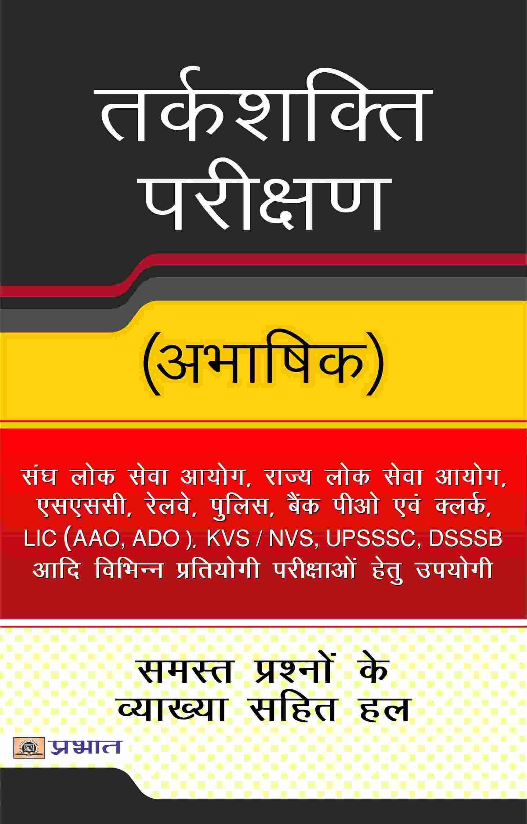 Tarkshakti Parikshan (Abhashik) (Sangh Lok Sewa Ayog, Rajya Lok Sewa A...