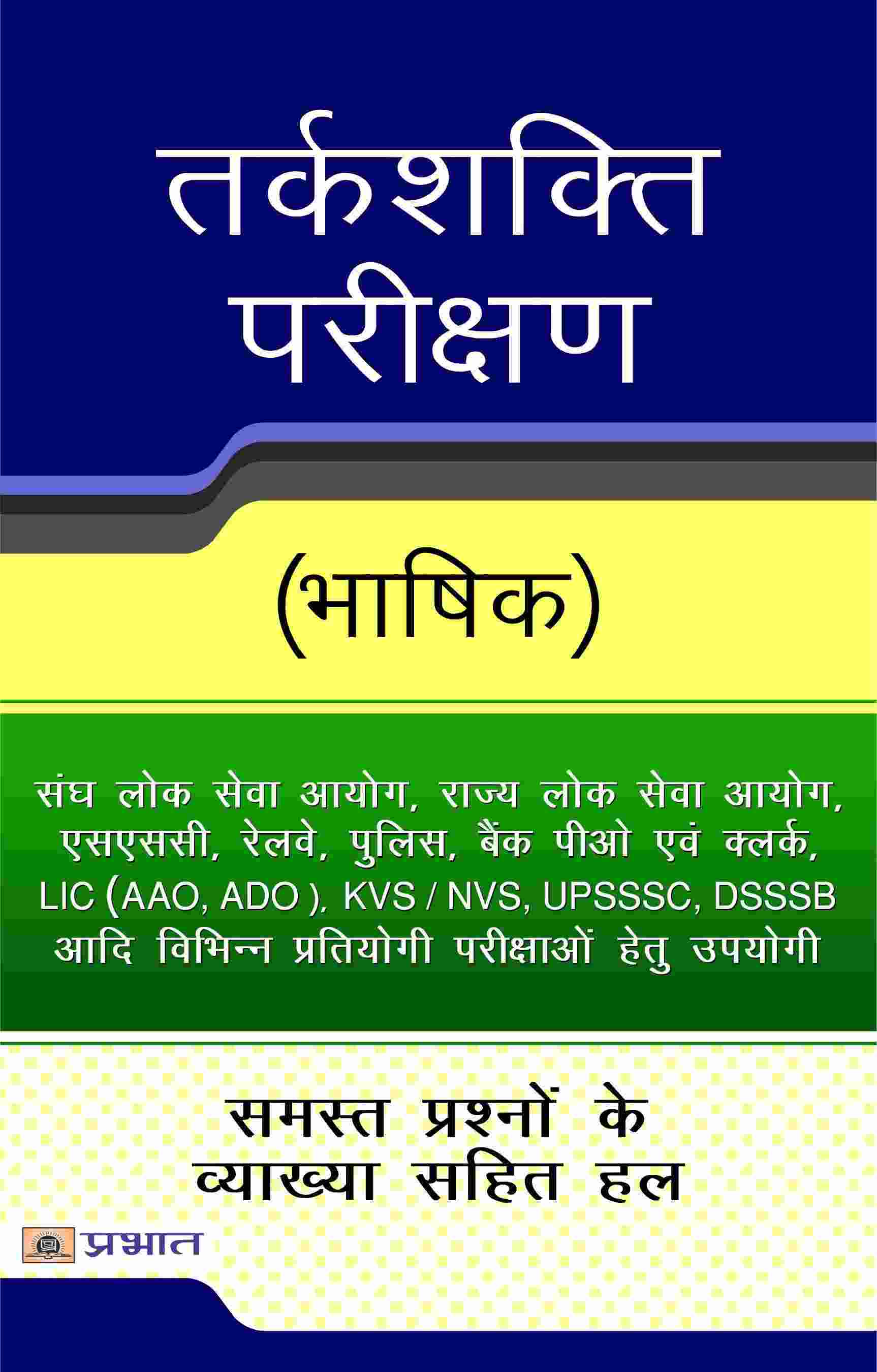 Tarkshakti Parikshan (Bhashik) (Sangh Lok Sewa Ayog, Rajya Lok Sewa Ay...