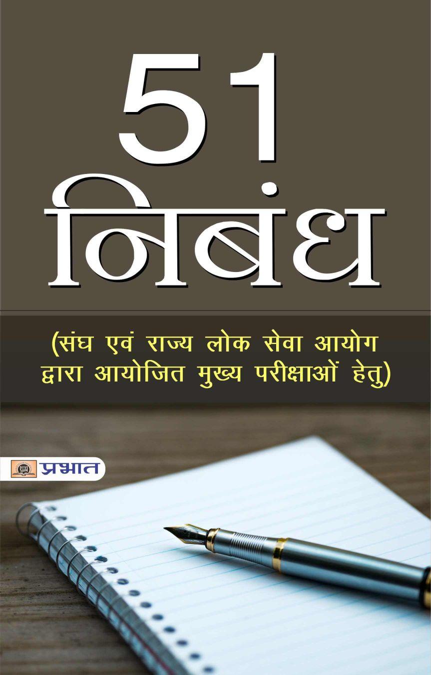 51 Nibandh (Sangh Evam Rajya Lok Sewa Ayog Dwara Ayojit Mukhya Pariksh...