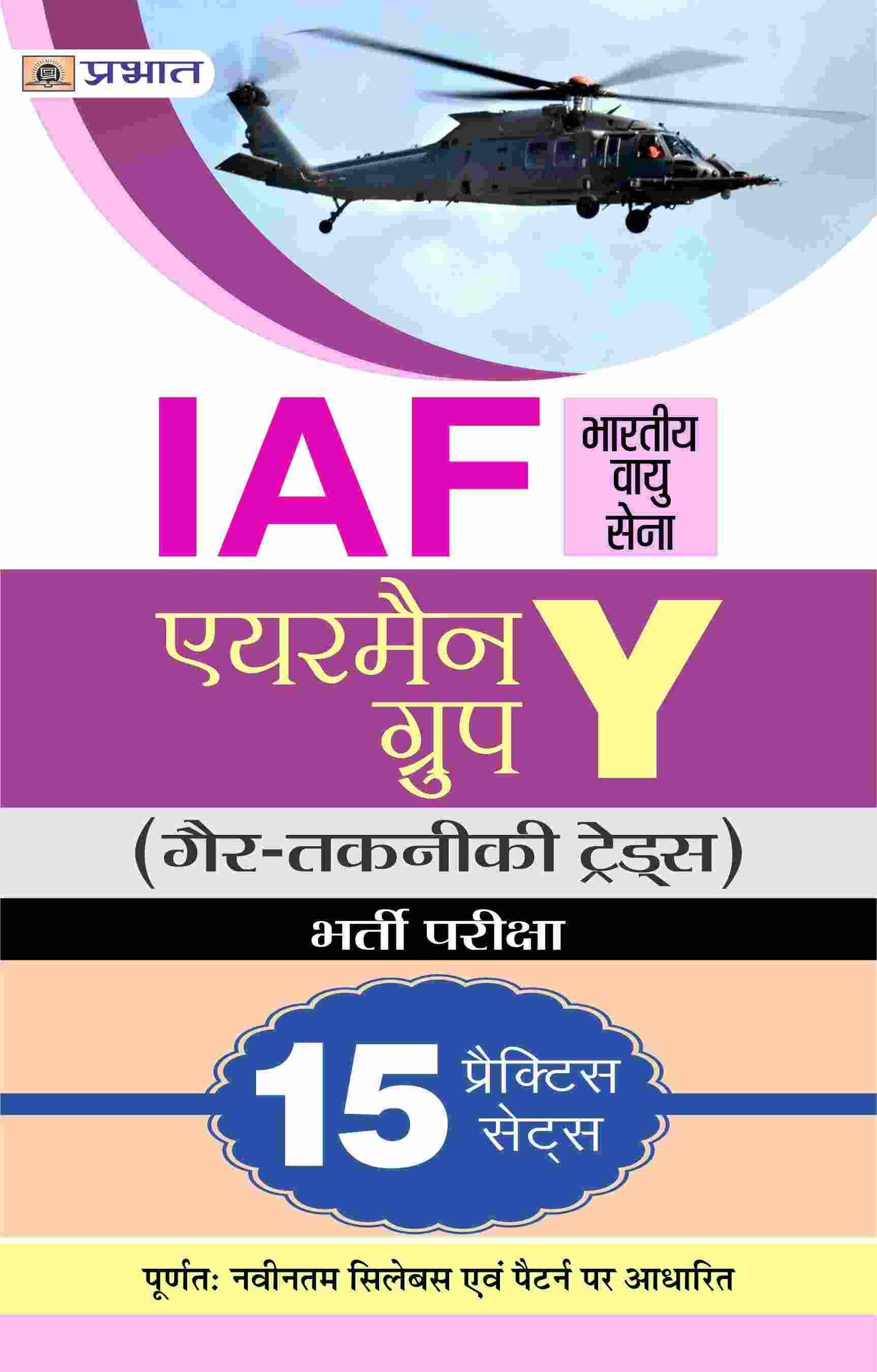 IAF Bhartiya Vayu Sena Airmen Y Group (Gair-Takniki Tades) Bharti Pari...