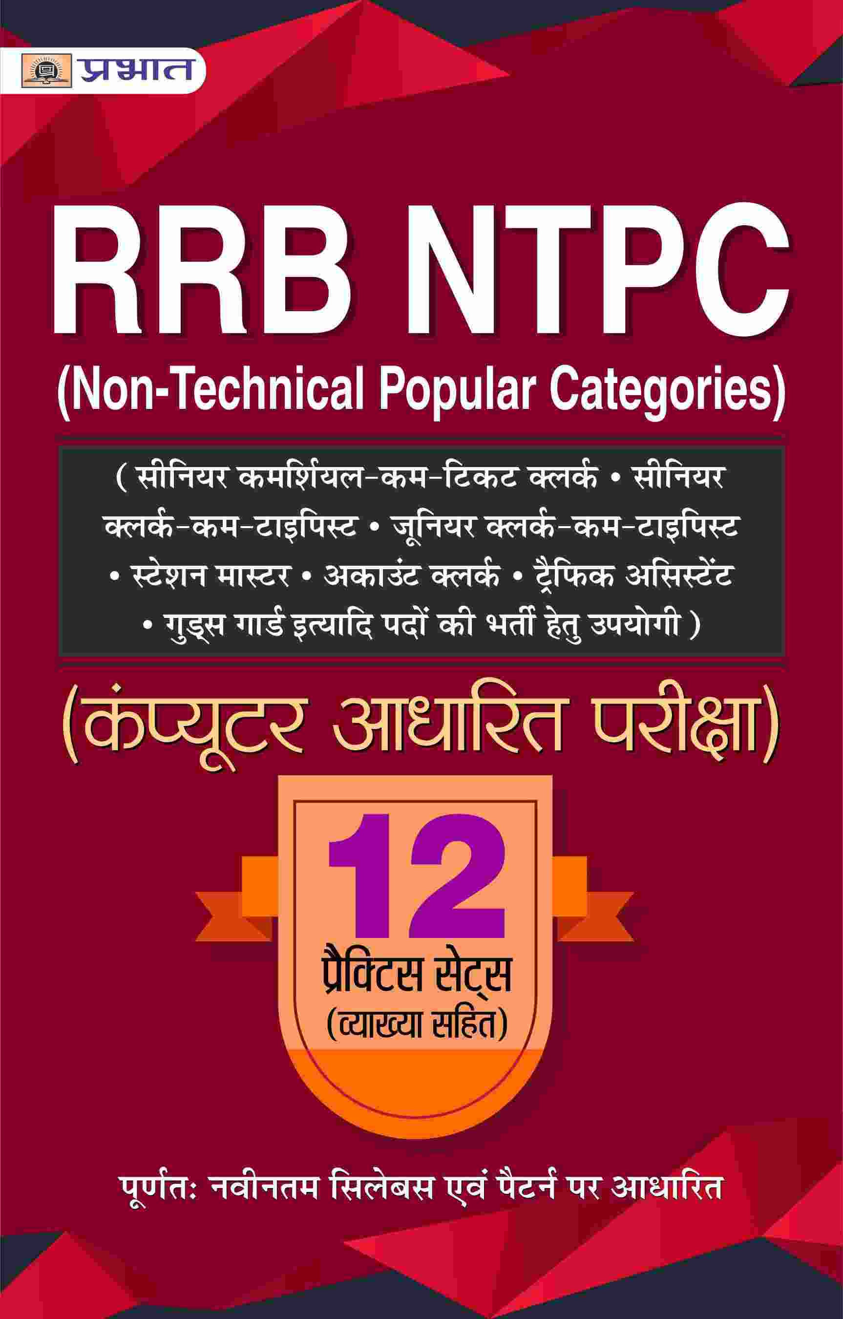 RRB NTPC (Non-Technical Popular Categories) (Senior Commercial Cum Tic...