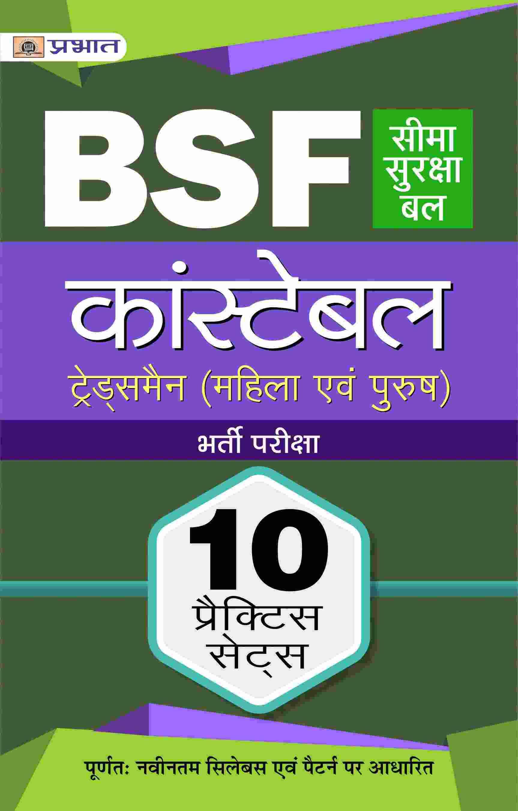 BSF Seema Suraksha Bal Constable Tradesmen (Mahila Evam Purush) Bharti...