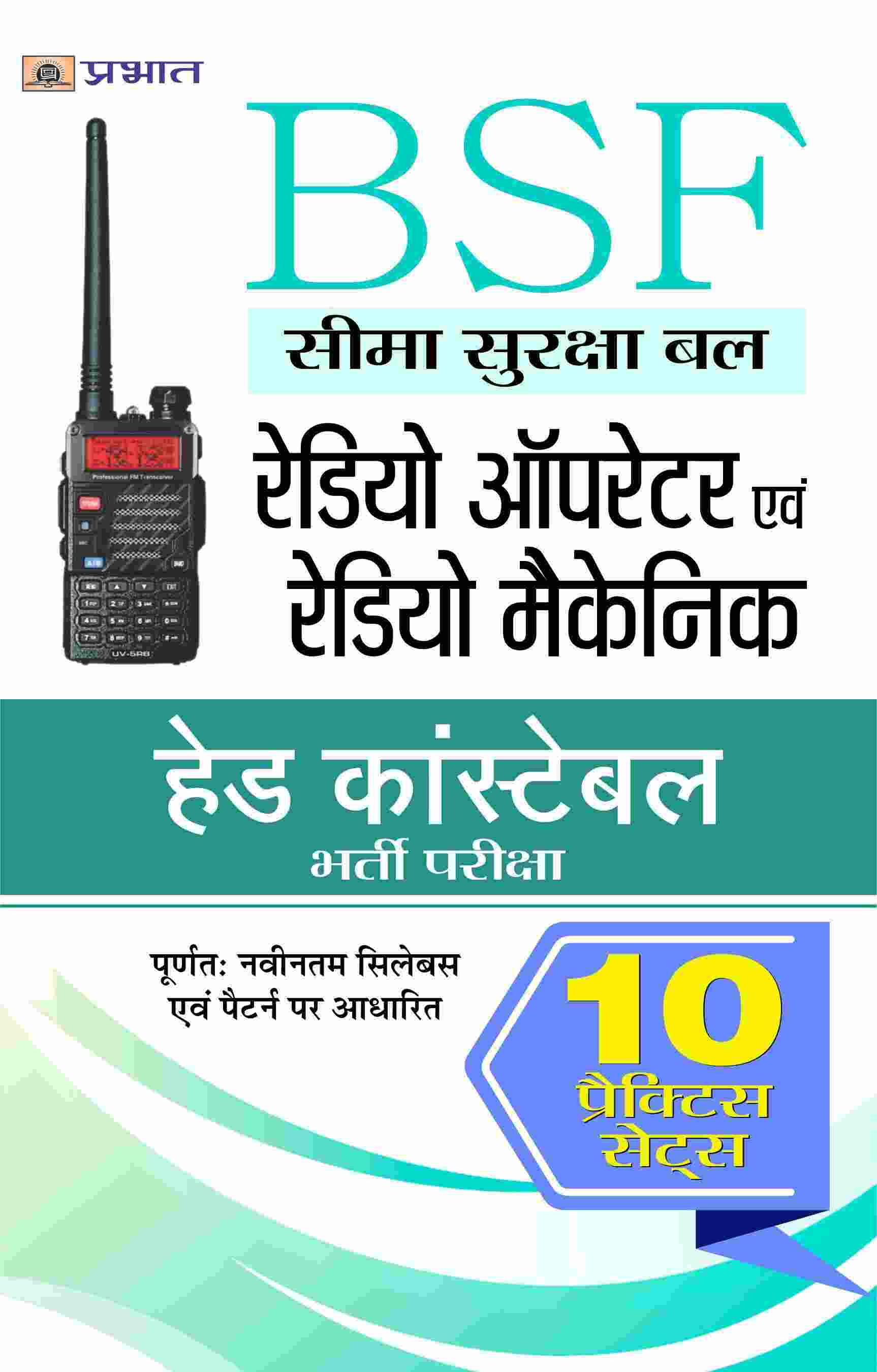 BSF Seema Suraksha Bal Radio Operator Evam Radio Mechanical Head Const...