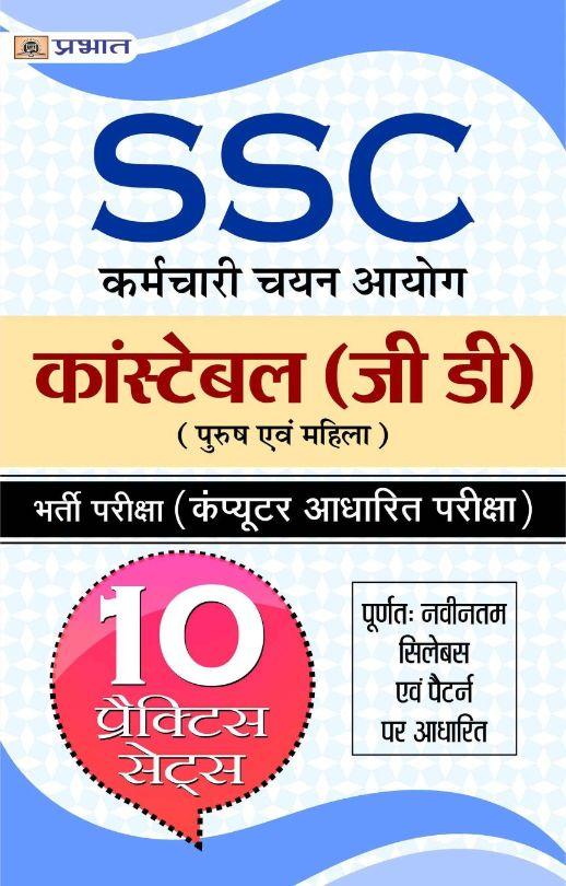 SSC Karmchari Chayan Ayog Constable (GD) (Purush Evam Mahila) Bharti P...