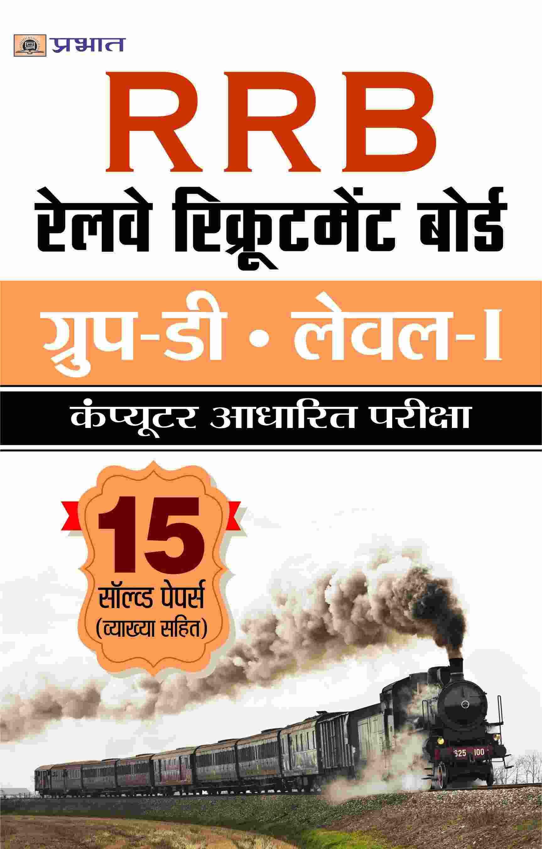 RRB Railway Recruitment Board Group-D Level –I  Computer Adharit Par...