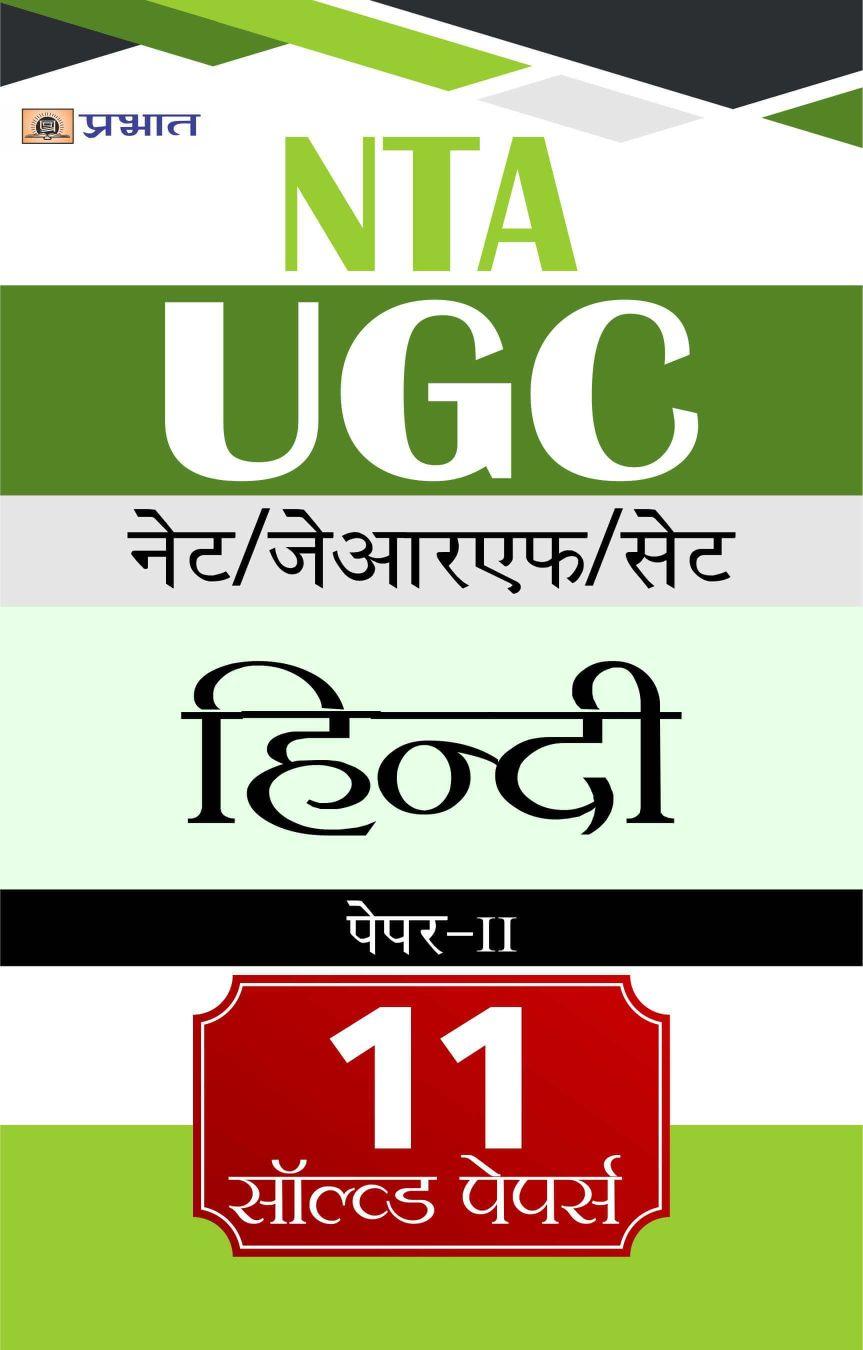 NTA/UGC NET/JRF/SET Hindi Paper-II 11 Solved Papers