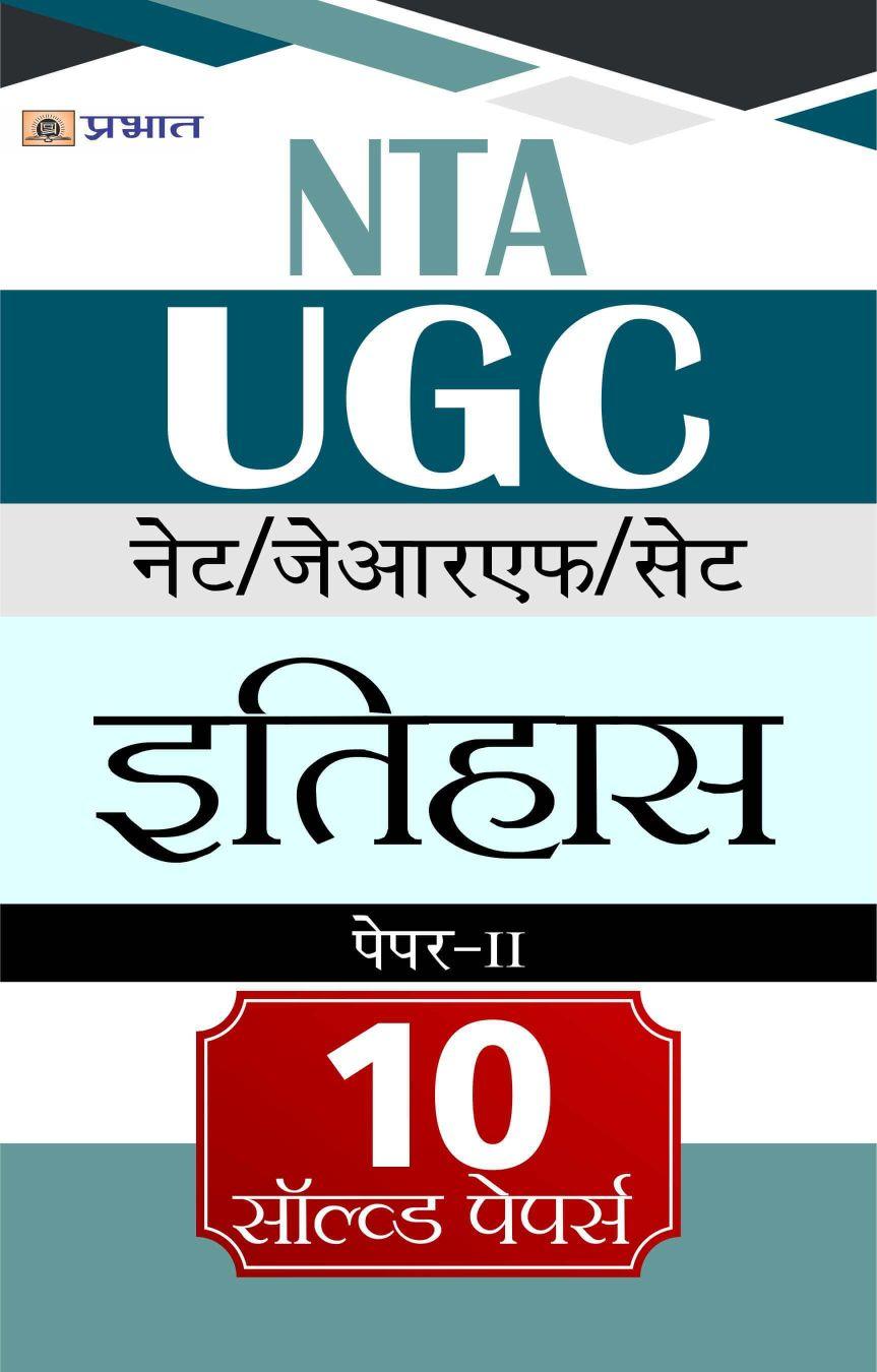NTA/UGC NET/JRF/SET Itihas Paper-II 11 Solved Papers