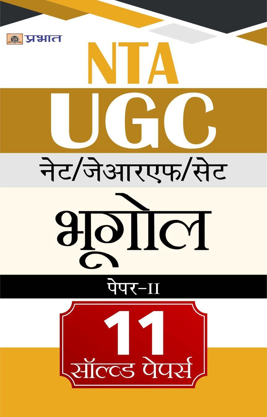 NTA/UGC NET/JRF/SET Bhugol Paper-II 11 Solved Papers