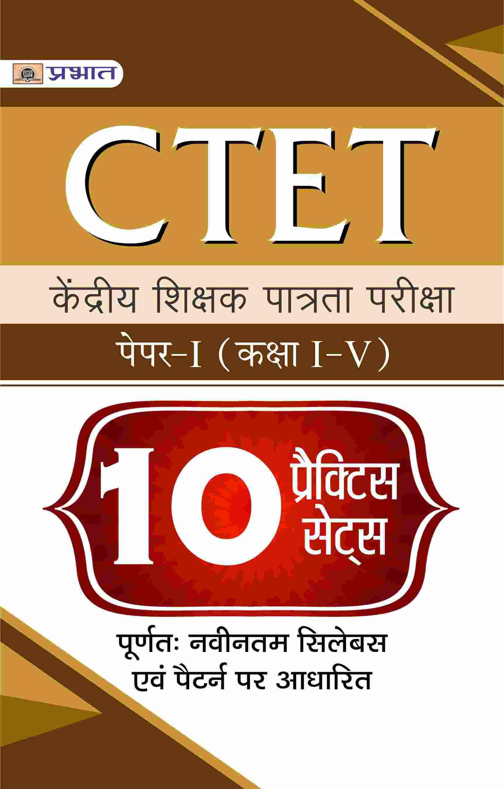 CTET Kendriya Shikshak Patrata Pariksha Paper-I (Class I-V) 10 Practic...