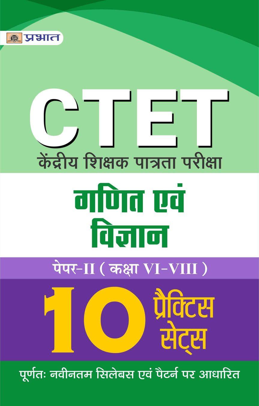 CTET Kendriya Shikshak Patrata pariksa Ganit Evam Vigyan Paper-II (Cla...
