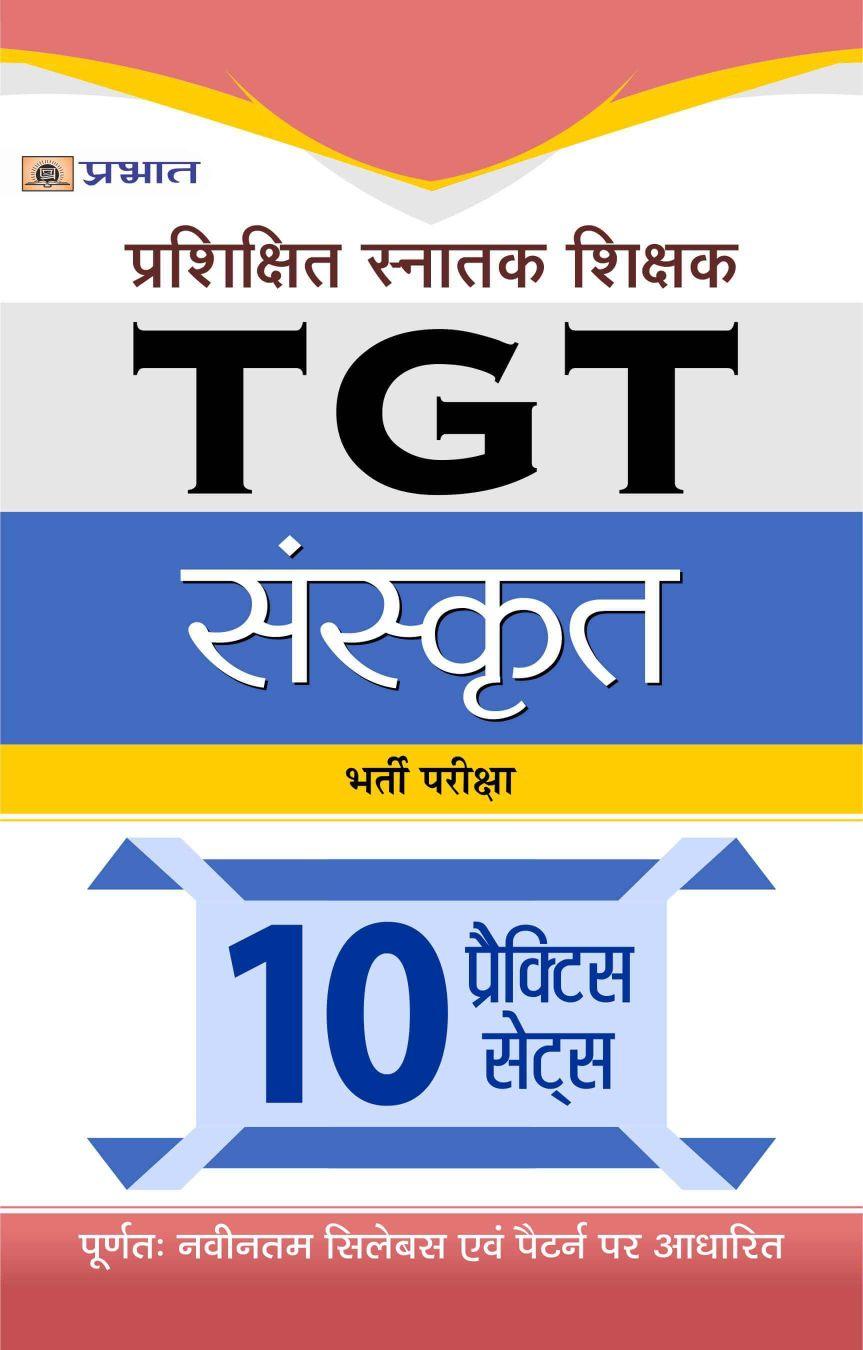 Prashikshit Snatak Shikshak TGT Sanskrit Bharti Pariksha 10 Practice S...