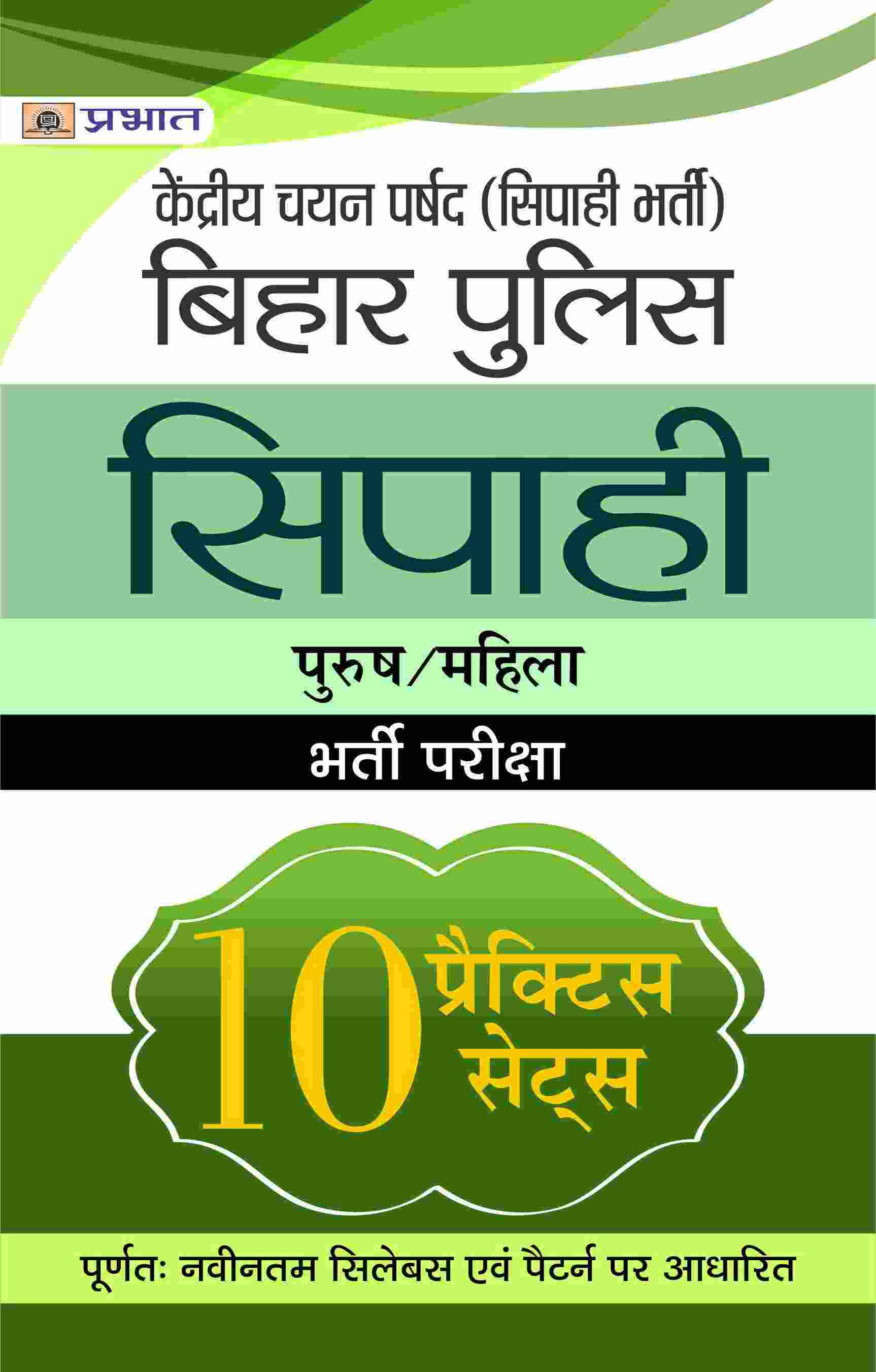 Kendriya Chayan Prashad (Sipahi Bharti) Bihar Police Sipahi Purush/Mahila Bharti Pariksha 10 Practice Sets