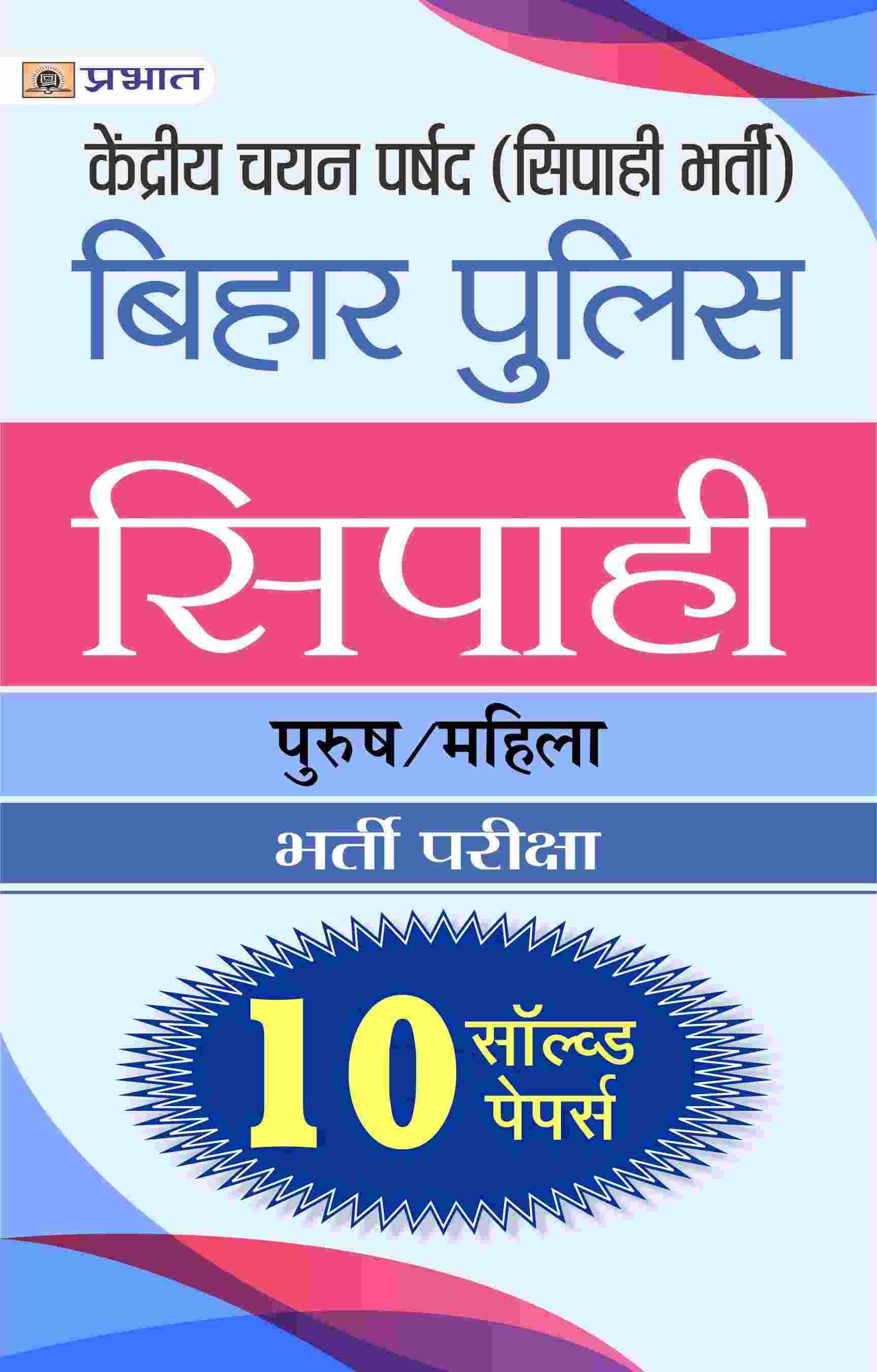Kendriya Chayan Prashad (Sipahi Bharti) Bihar Police Sipahi Purush/Mahila Bharti Pariksha 10 Solved Papers
