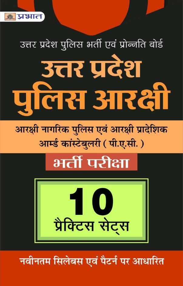 Uttar Pradesh Police Bharti Evam Pronnati Board Uttar Pradesh Police Arakshi Arakshi Nagrik Police Evam Arakshi Pradheshik Armed Constabulary (P.A.C.) Bharti Pariksha 10 Practice Sets