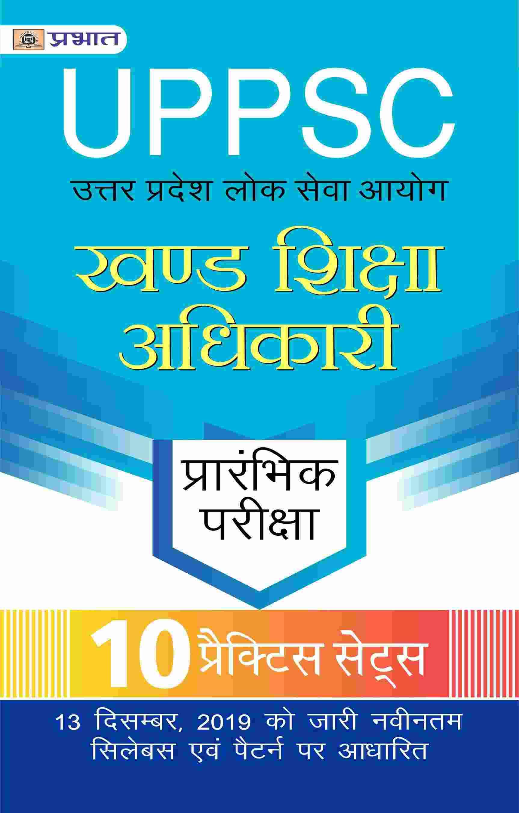 UPPSC Uttar Pradesh Lok Sewa Ayog Khand Shiksha Adhikari Prarambhik Pariksha 10 Practice Sets