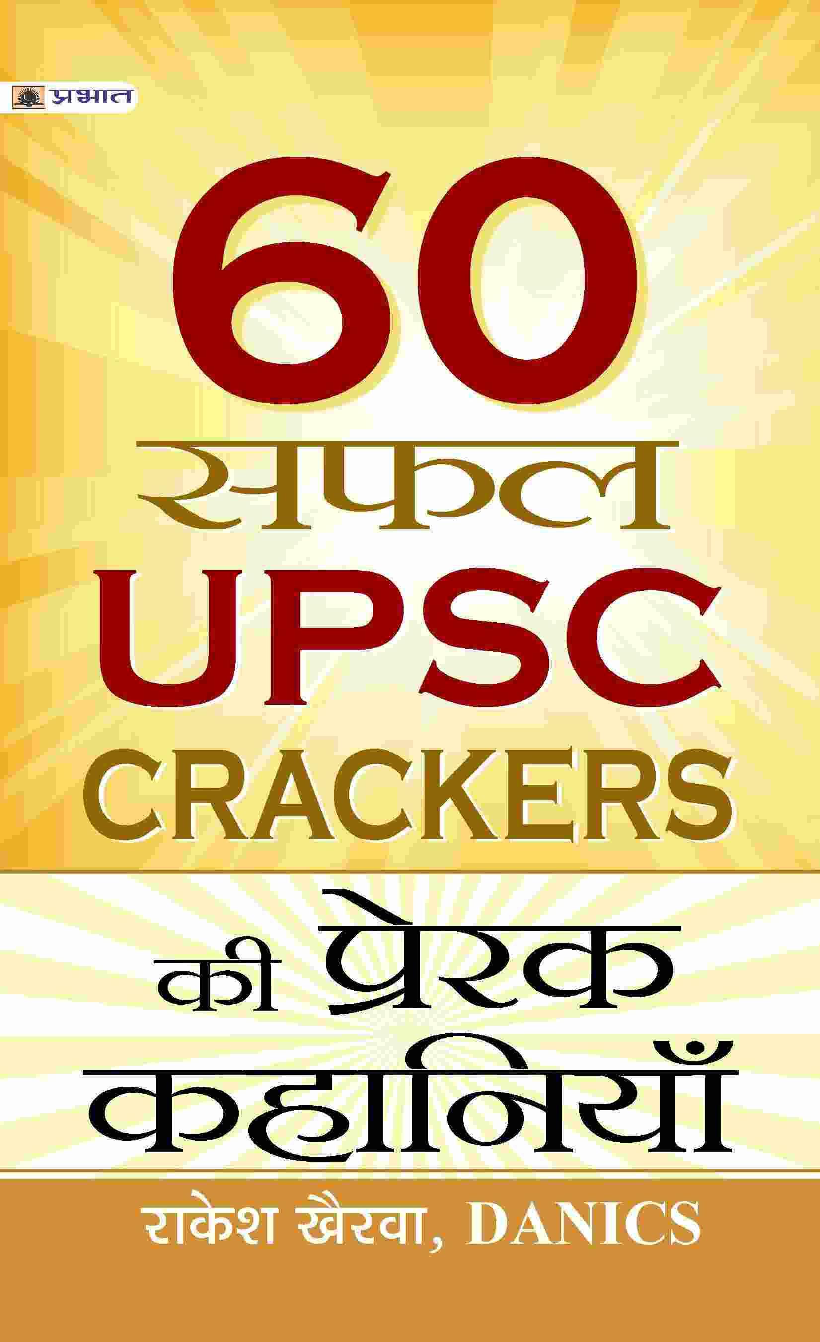 60 SAFAL UPSC CRACKERS KEE PRERAK KAHANIYAN