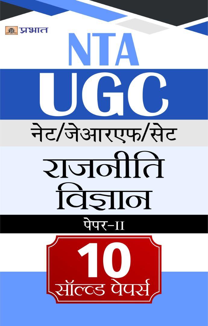 NTA/UGC NET/JRF/SET Rajniti Vigyan Paper-II 11 Solved Papers