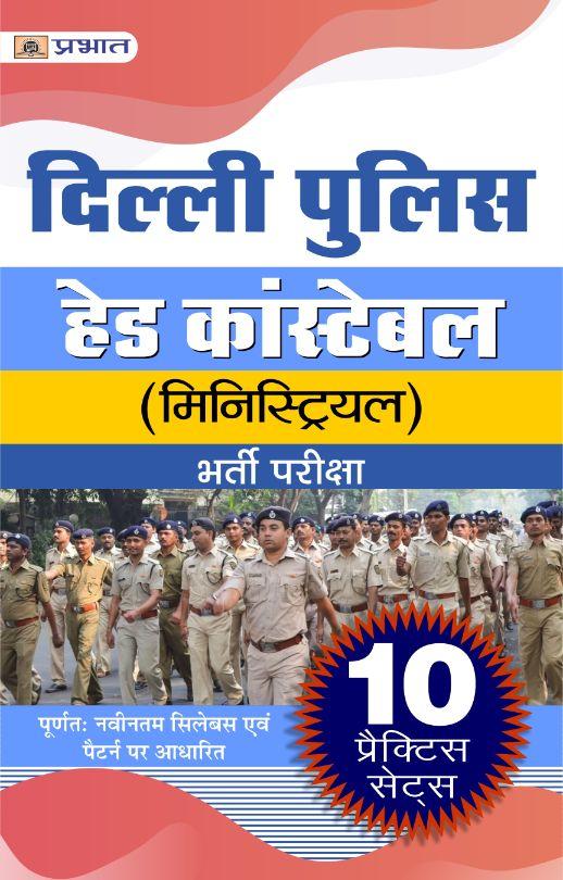 Delhi Police Head Constable (Ministerial) Bharti Pariksha 10 Practice Sets