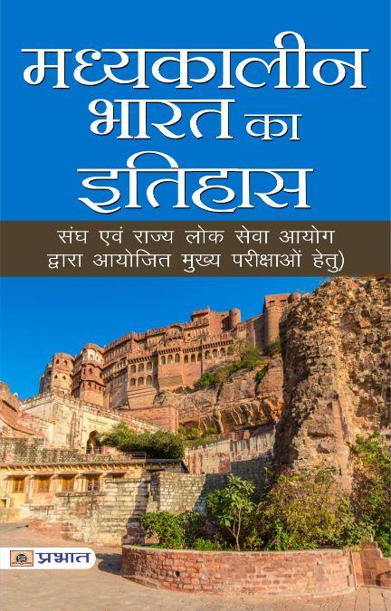 Madhyakalin Bharat Ka Itihas (Sangh Evam Rajya Lok Sewa Ayog Dwara  Ay...