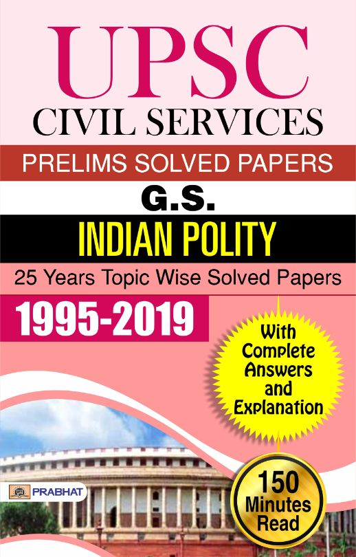 UPSC Civil Services Prelims Solved Papers G.S. Indian Polity  25 Years...