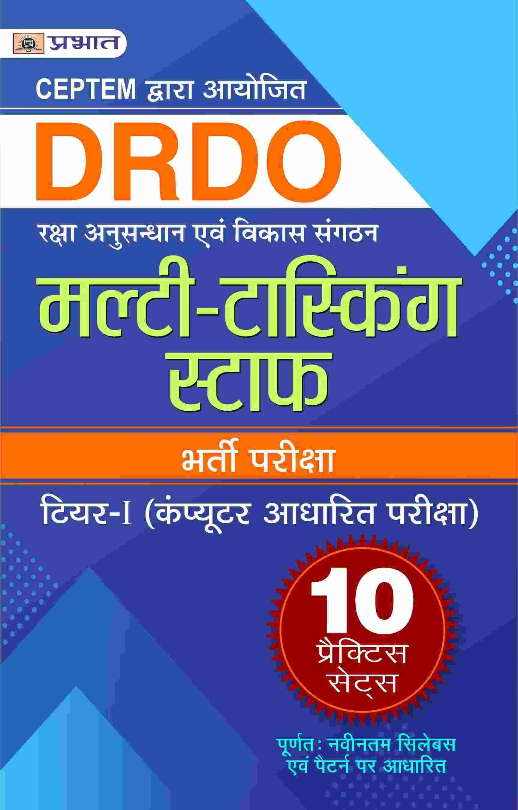 CEPTEM Dwara Ayojit DRDO Raksha Anusandhan Evam Vikas Sangthan Multi-T...