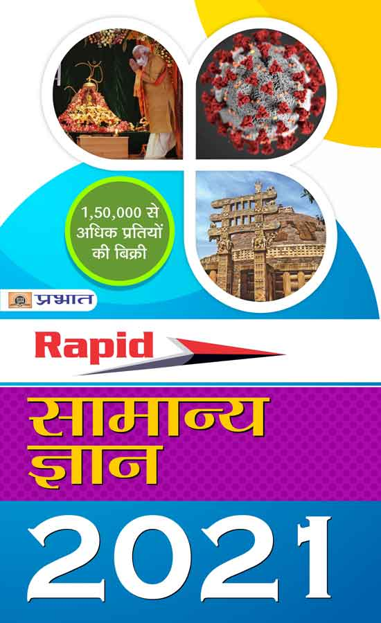 RAPID SAMANYA GYAN 2021 FOR ALL COMP: FOR ALL COMPETITIVE EXAMINATIONS...