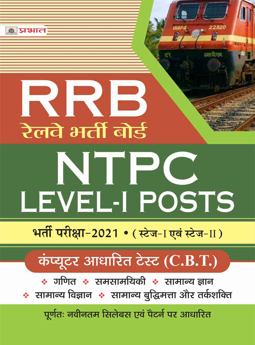 RRB RAILWAY BHARTI BOARD NTPC LEVEL-1 POSTS BHARTI PARIKSHA-2021