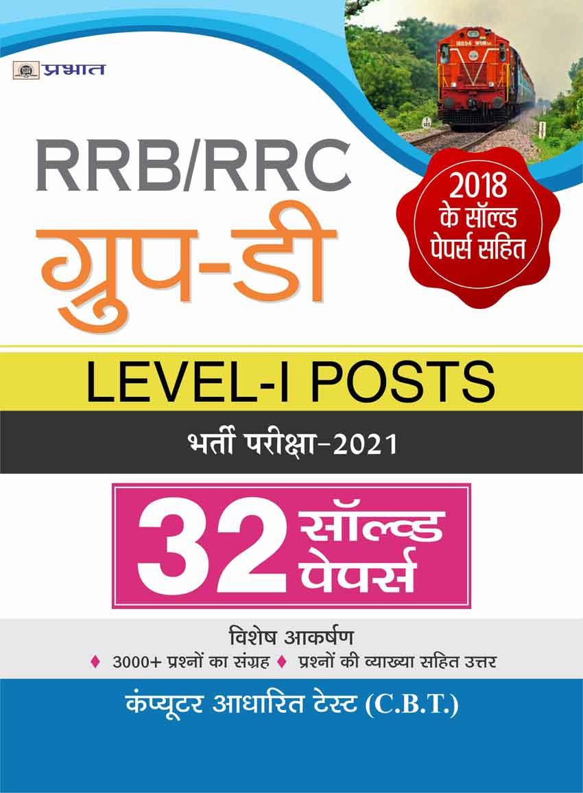 RRB/RRC GROUP-D, LEVEL-I POSTS BHARTI PARIKSHA-2021 32 SOLVED PAPERS